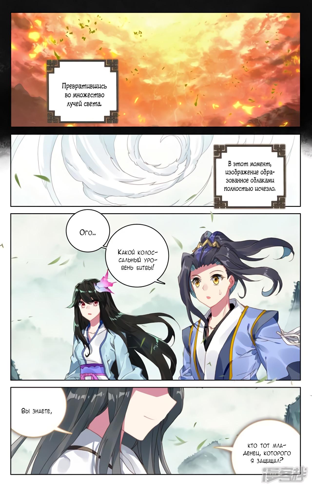 Манга Юань Цзунь / Yuan Zun  - Том 1 Глава 120 Страница 16