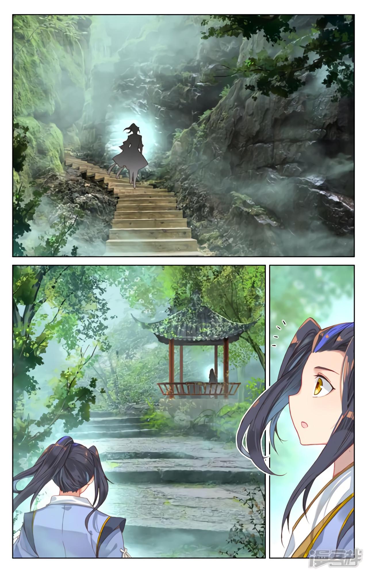 Манга Юань Цзунь / Yuan Zun  - Том 1 Глава 120 Страница 2