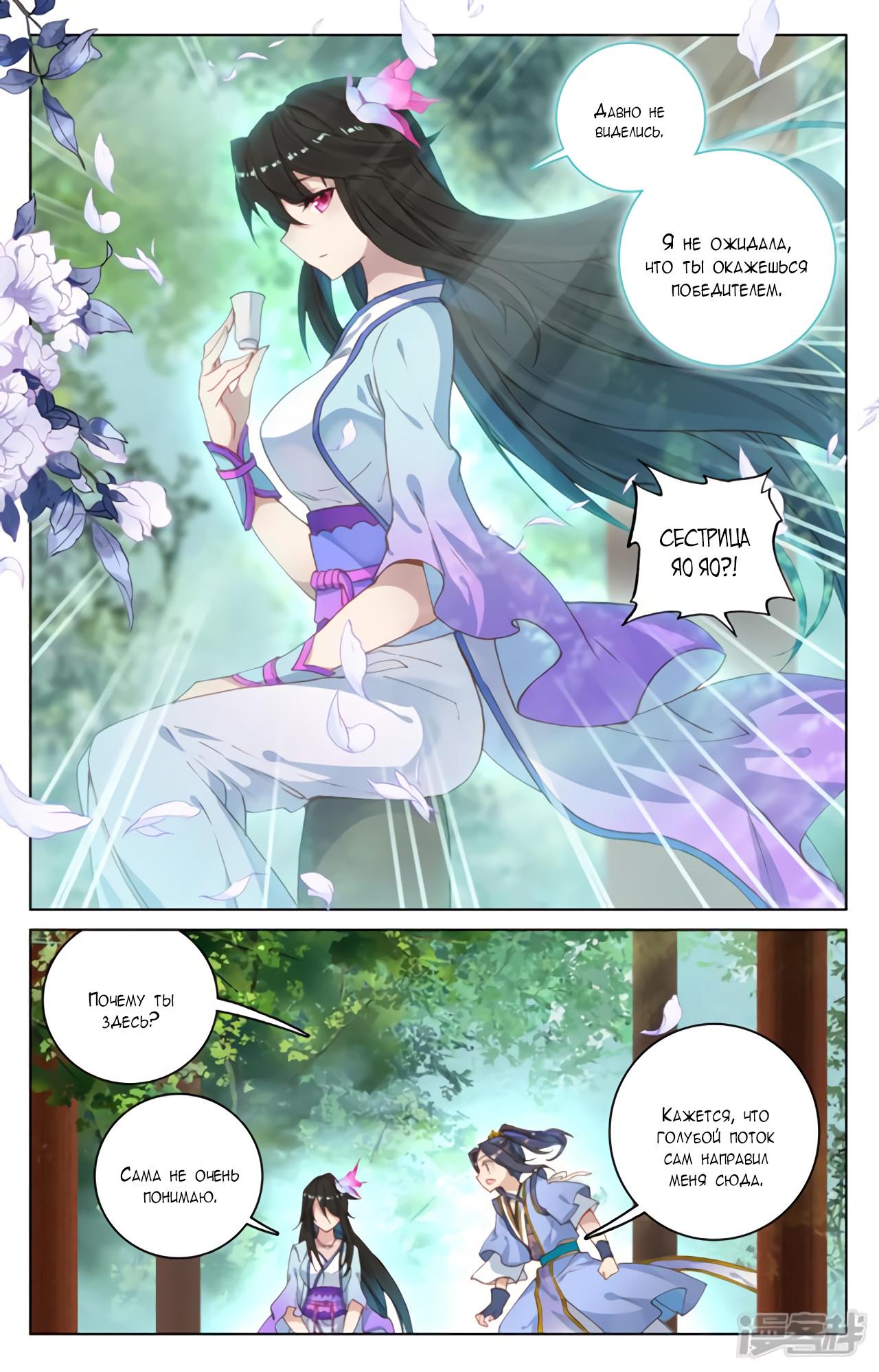 Манга Юань Цзунь / Yuan Zun  - Том 1 Глава 120 Страница 3