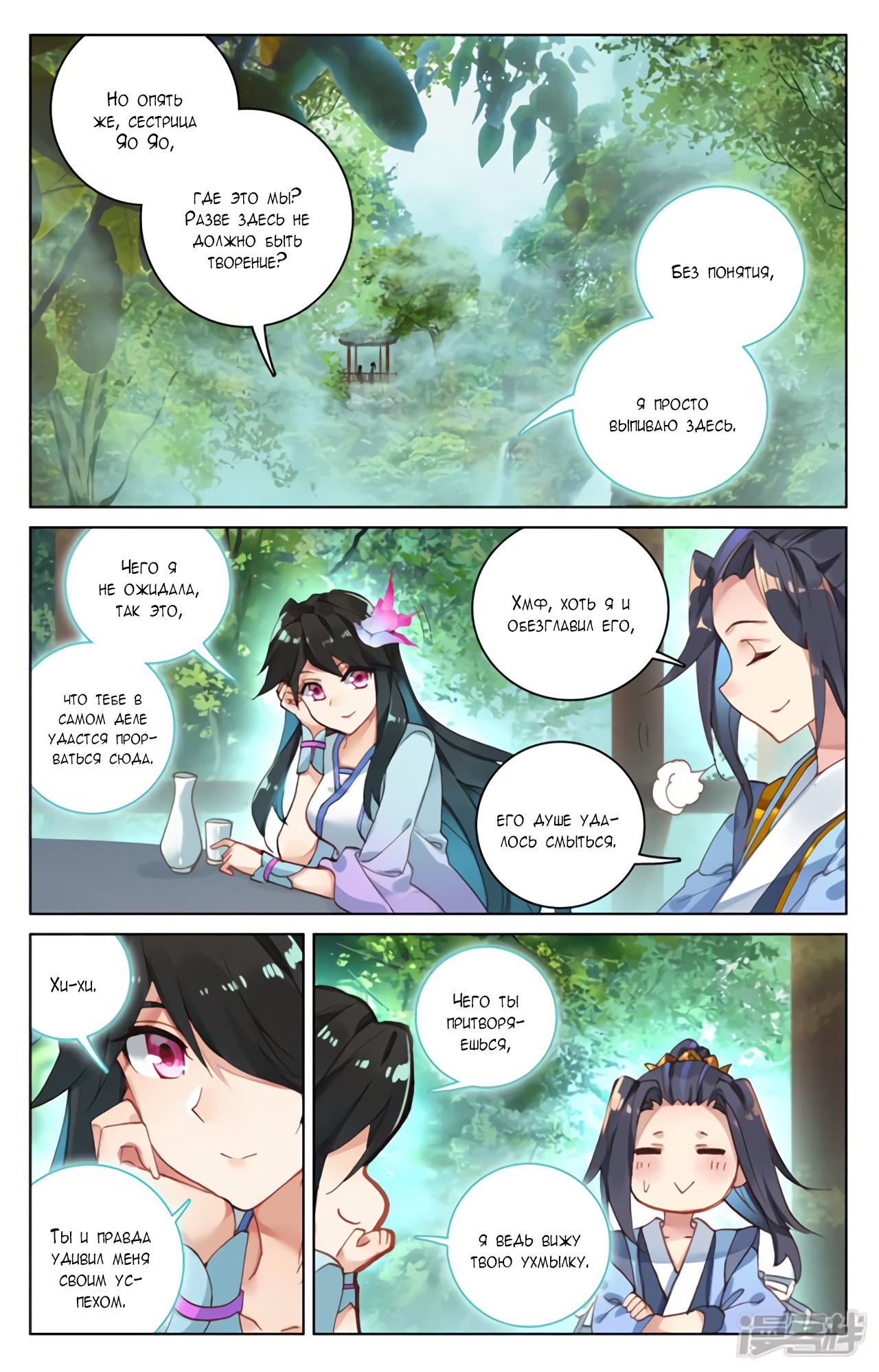 Манга Юань Цзунь / Yuan Zun  - Том 1 Глава 120 Страница 5