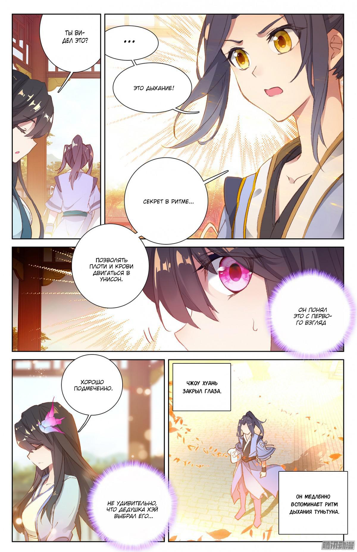Манга Юань Цзунь / Yuan Zun  - Том 1 Глава 13 Страница 10