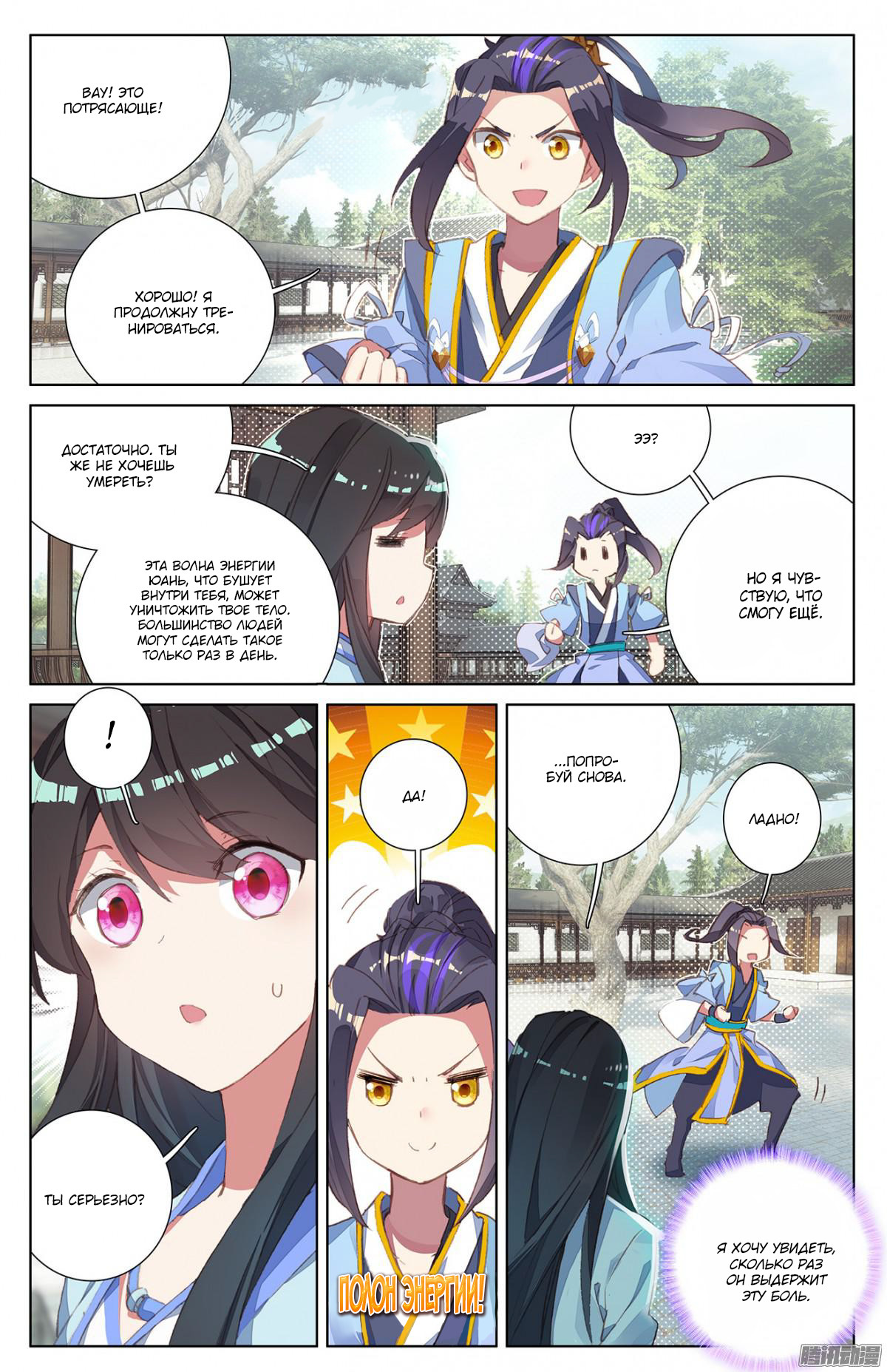 Манга Юань Цзунь / Yuan Zun  - Том 1 Глава 13 Страница 17