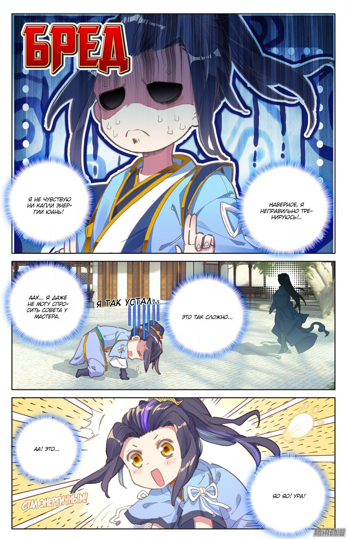 Манга Юань Цзунь / Yuan Zun  - Том 1 Глава 13 Страница 5