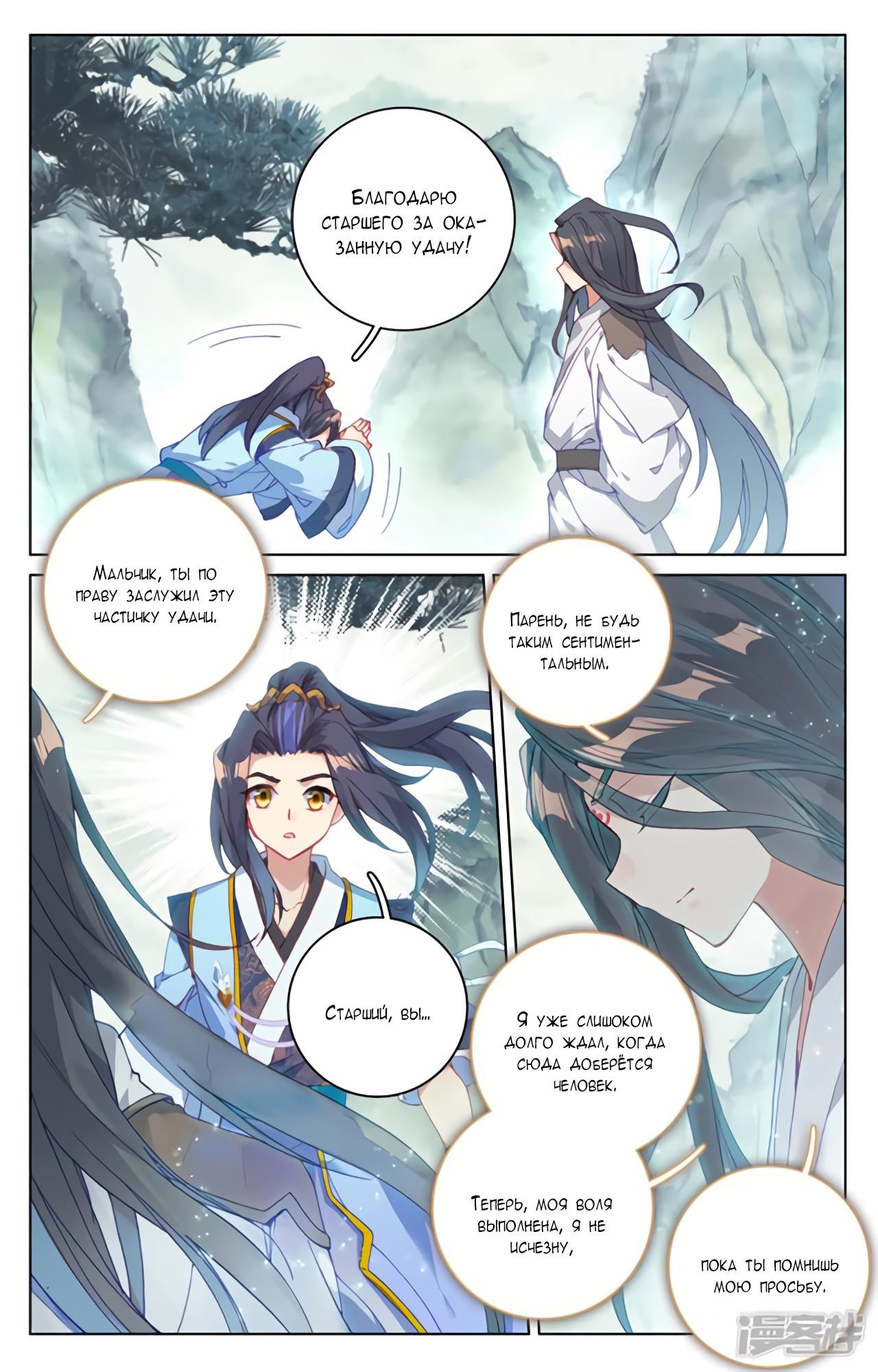 Манга Юань Цзунь / Yuan Zun  - Том 1 Глава 122 Страница 10