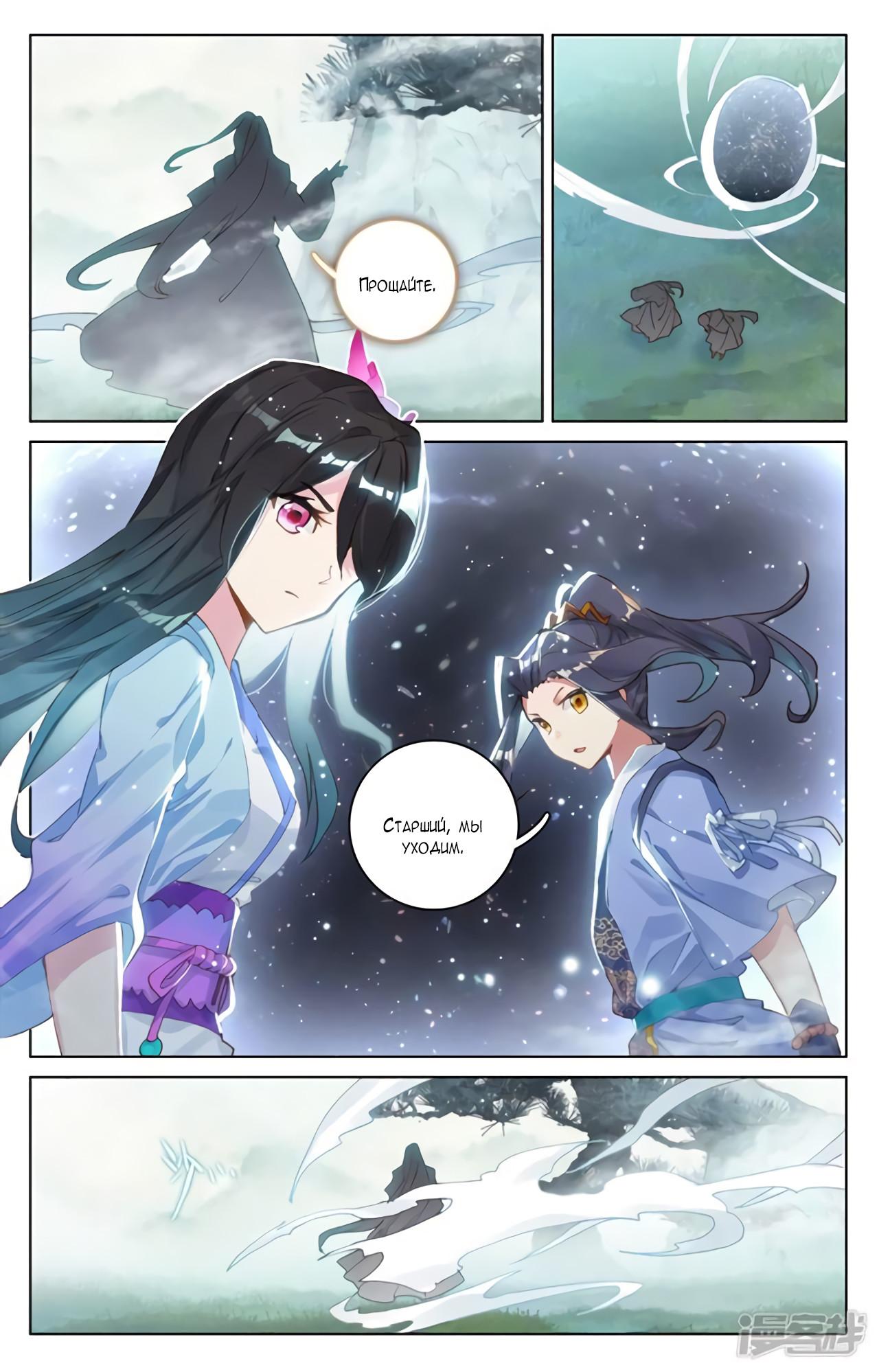 Манга Юань Цзунь / Yuan Zun  - Том 1 Глава 122 Страница 12