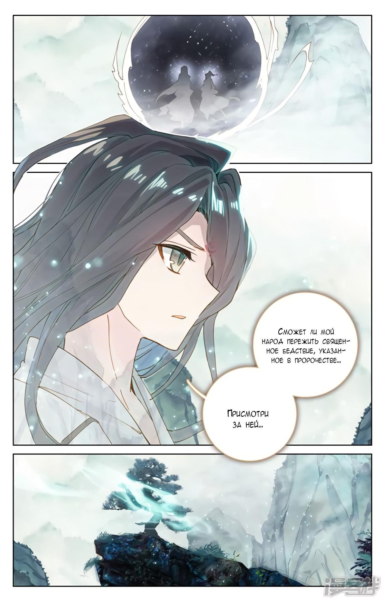 Манга Юань Цзунь / Yuan Zun  - Том 1 Глава 122 Страница 13