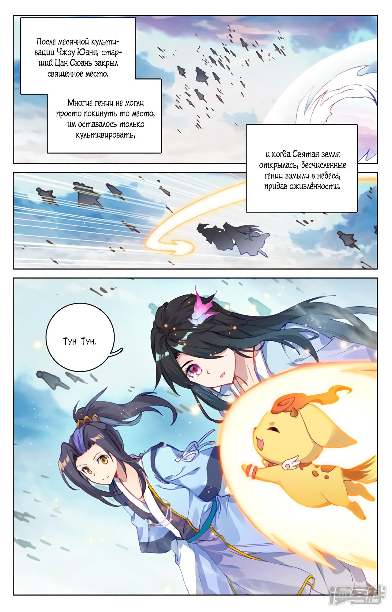 Манга Юань Цзунь / Yuan Zun  - Том 1 Глава 122 Страница 14