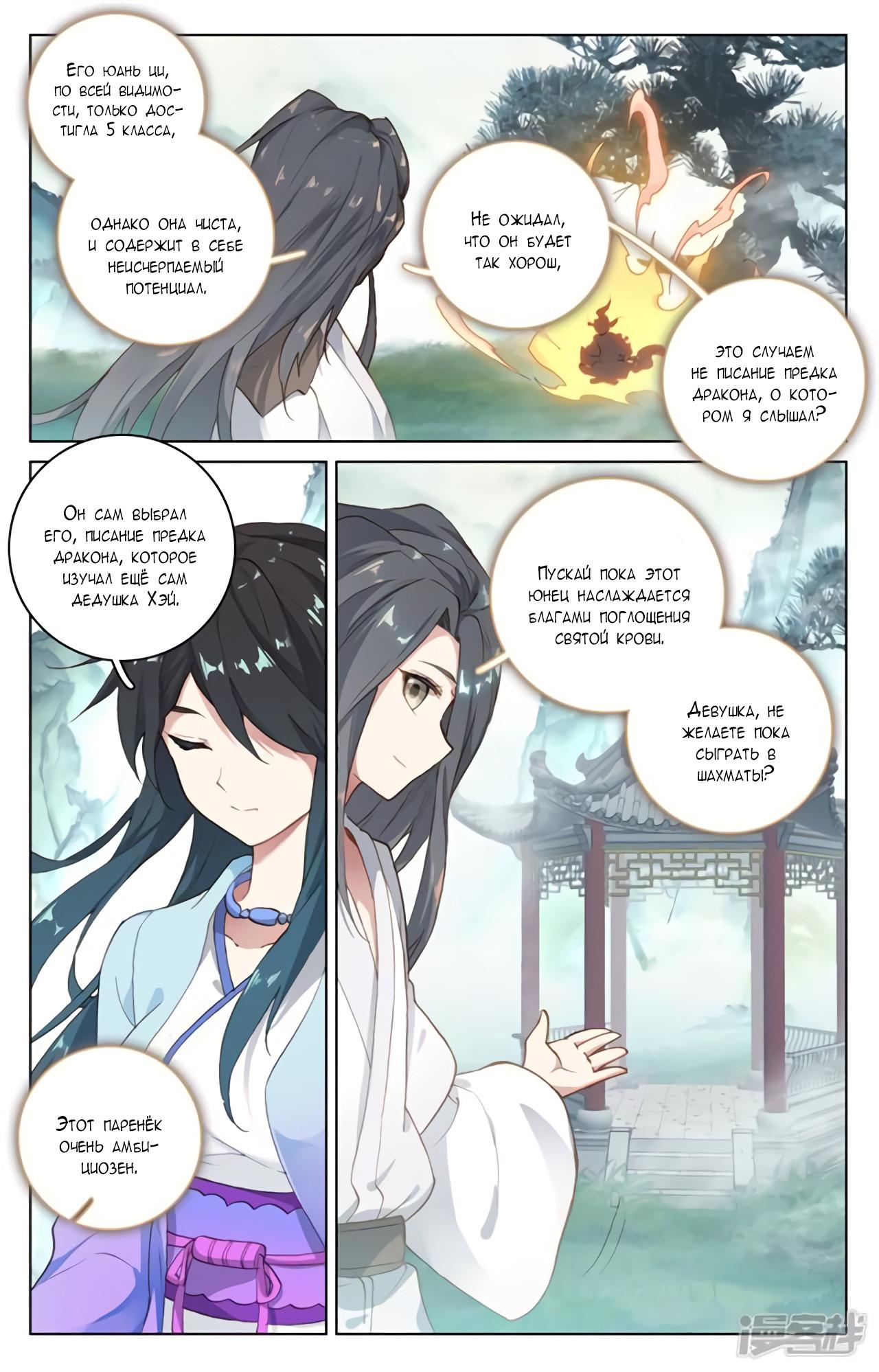 Манга Юань Цзунь / Yuan Zun  - Том 1 Глава 122 Страница 5