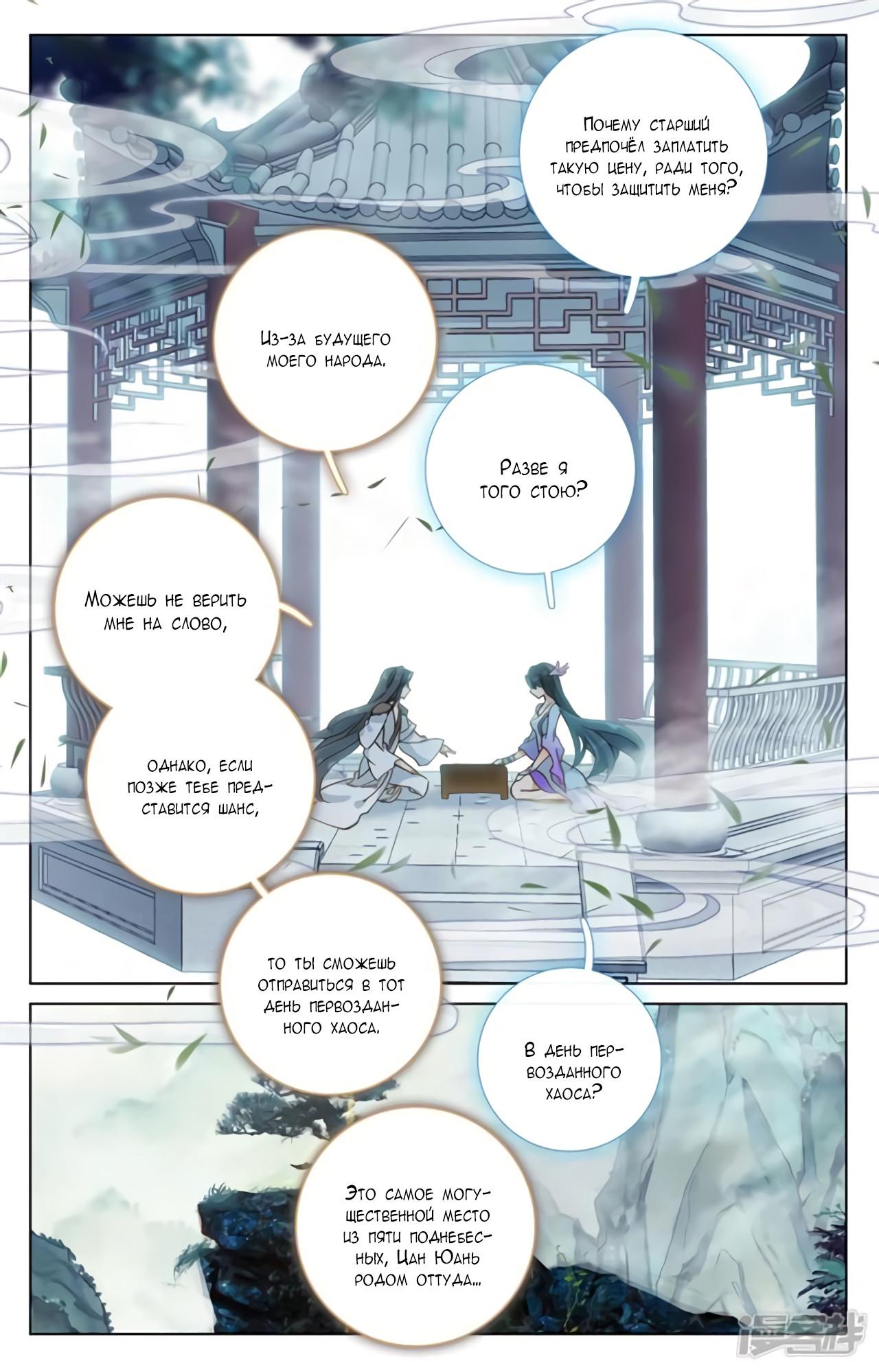 Манга Юань Цзунь / Yuan Zun  - Том 1 Глава 122 Страница 6