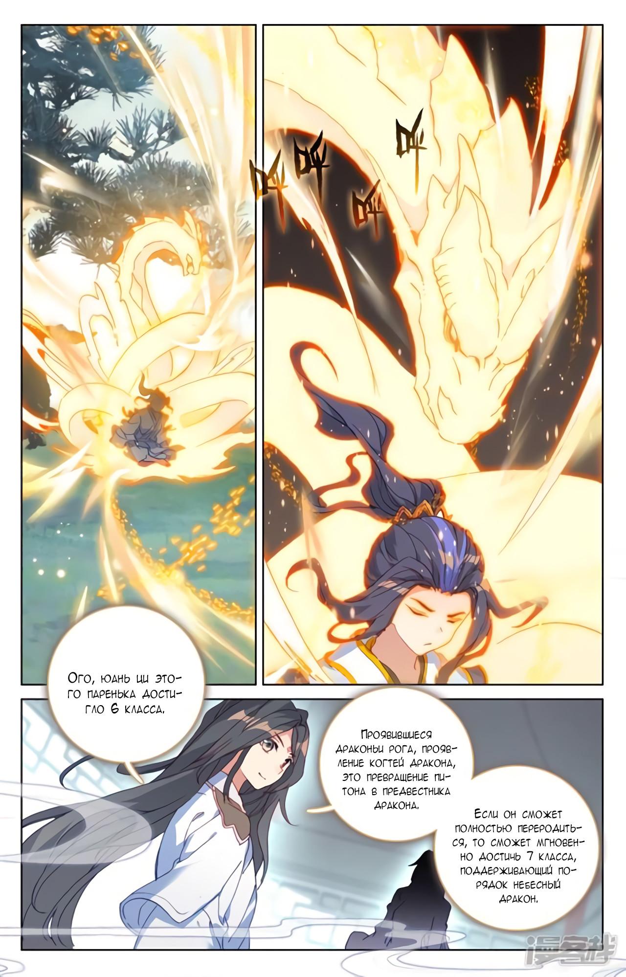 Манга Юань Цзунь / Yuan Zun  - Том 1 Глава 122 Страница 7