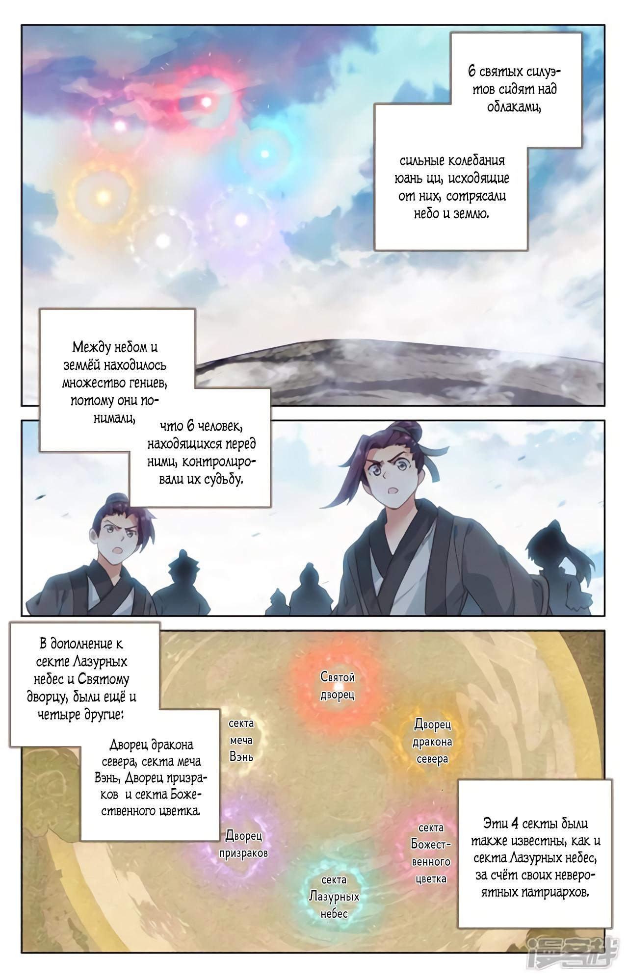 Манга Юань Цзунь / Yuan Zun  - Том 1 Глава 123 Страница 2
