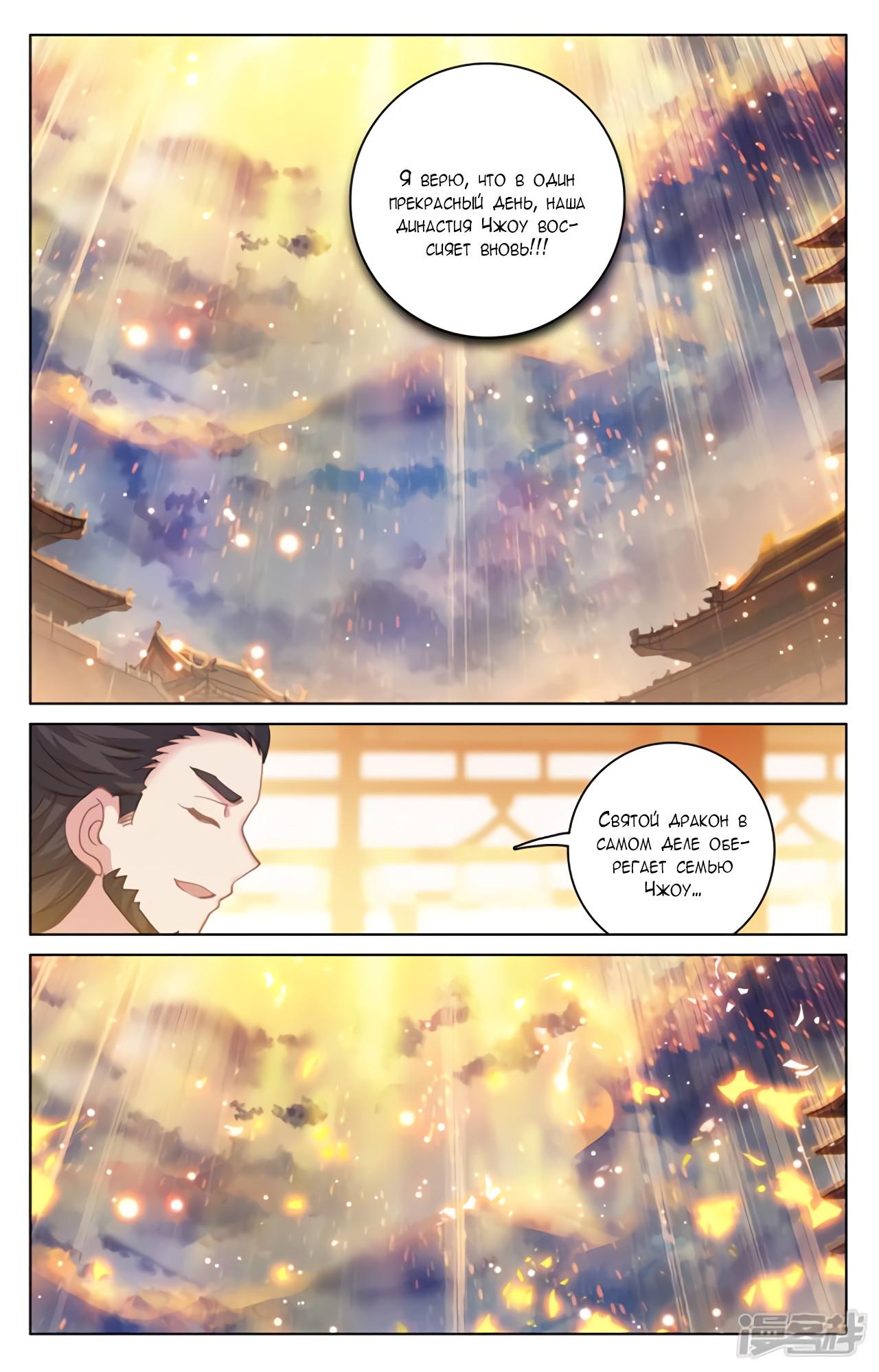 Манга Юань Цзунь / Yuan Zun  - Том 1 Глава 124 Страница 13