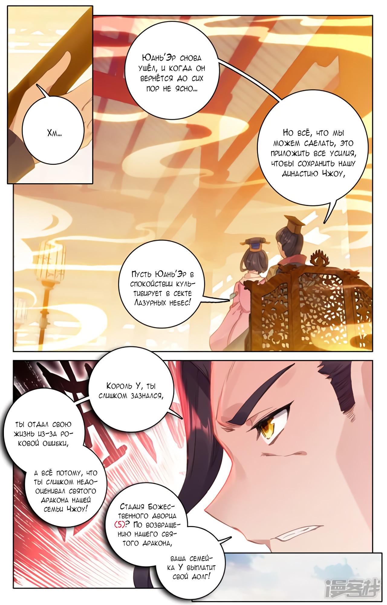 Манга Юань Цзунь / Yuan Zun  - Том 1 Глава 124 Страница 14