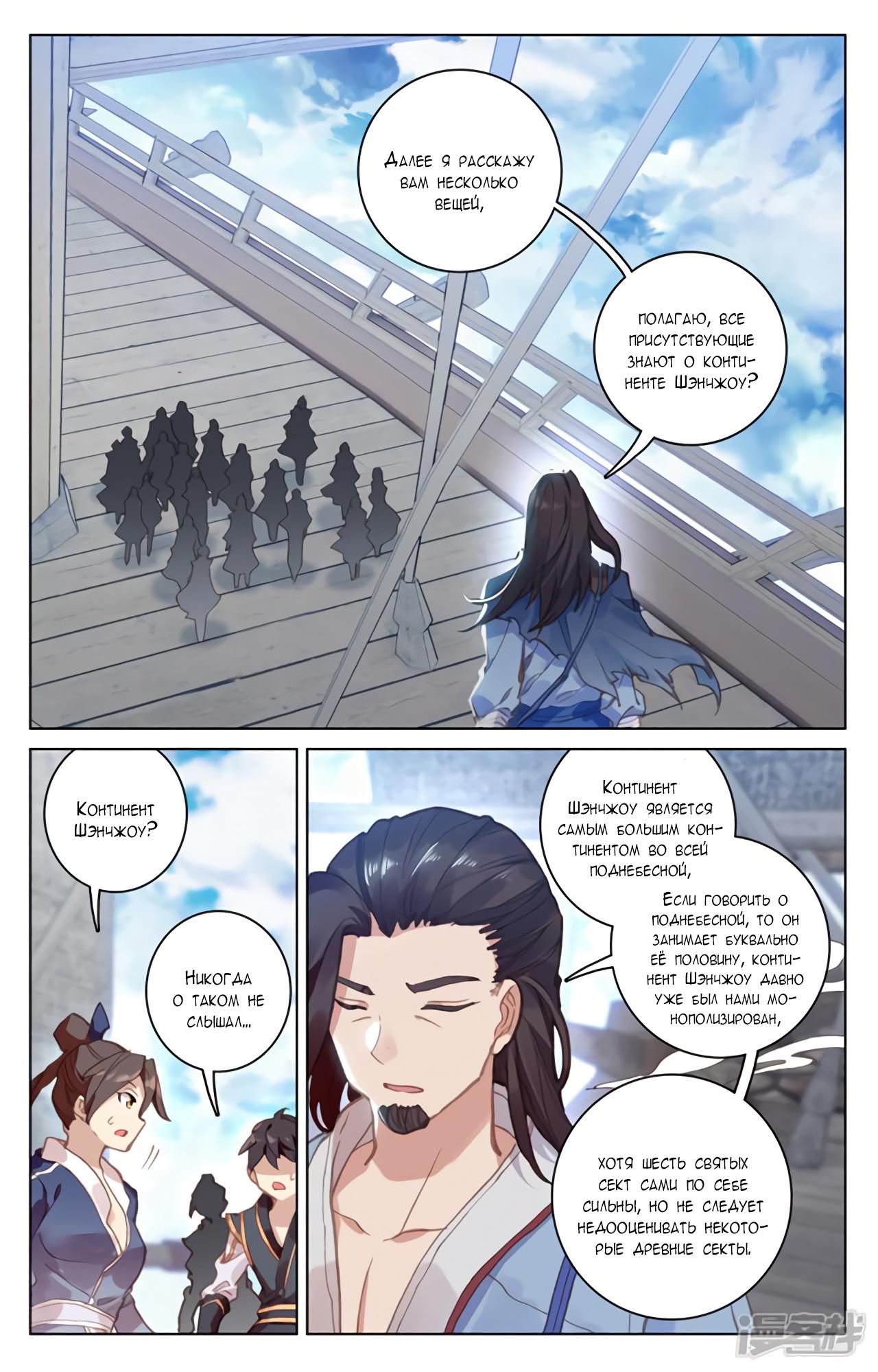 Манга Юань Цзунь / Yuan Zun  - Том 1 Глава 124 Страница 16