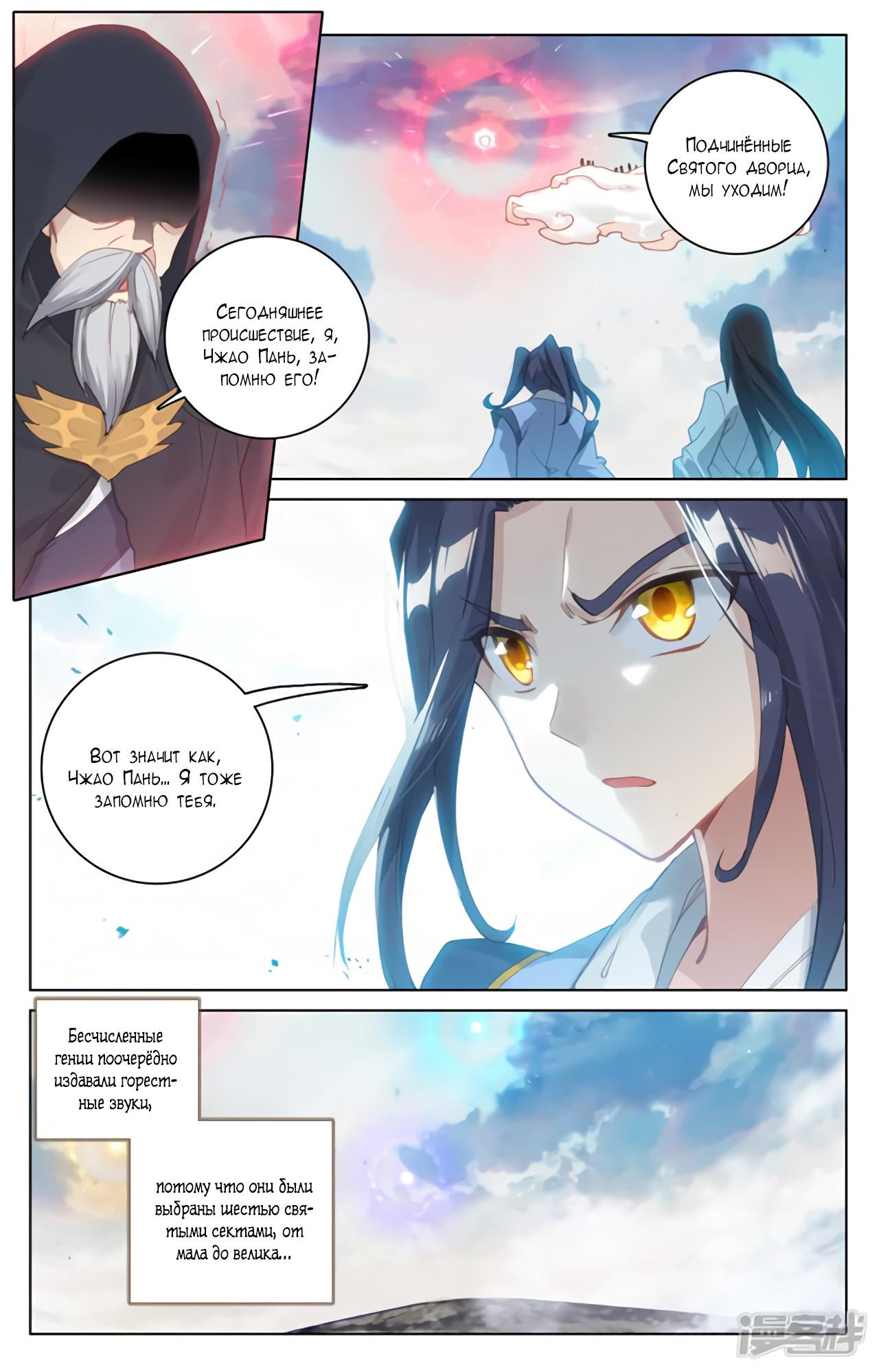 Манга Юань Цзунь / Yuan Zun  - Том 1 Глава 124 Страница 4