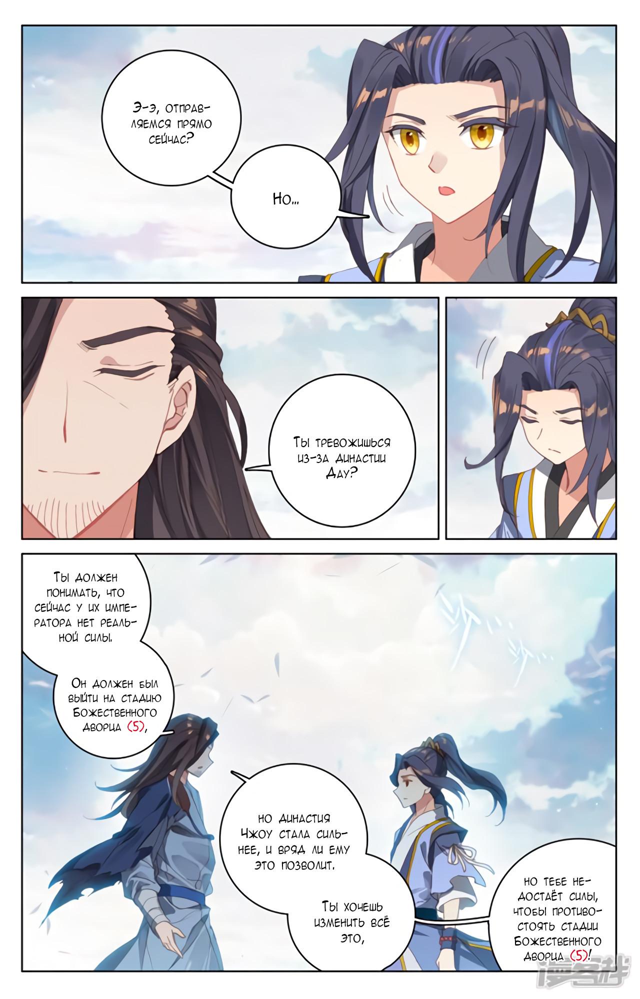 Манга Юань Цзунь / Yuan Zun  - Том 1 Глава 124 Страница 7