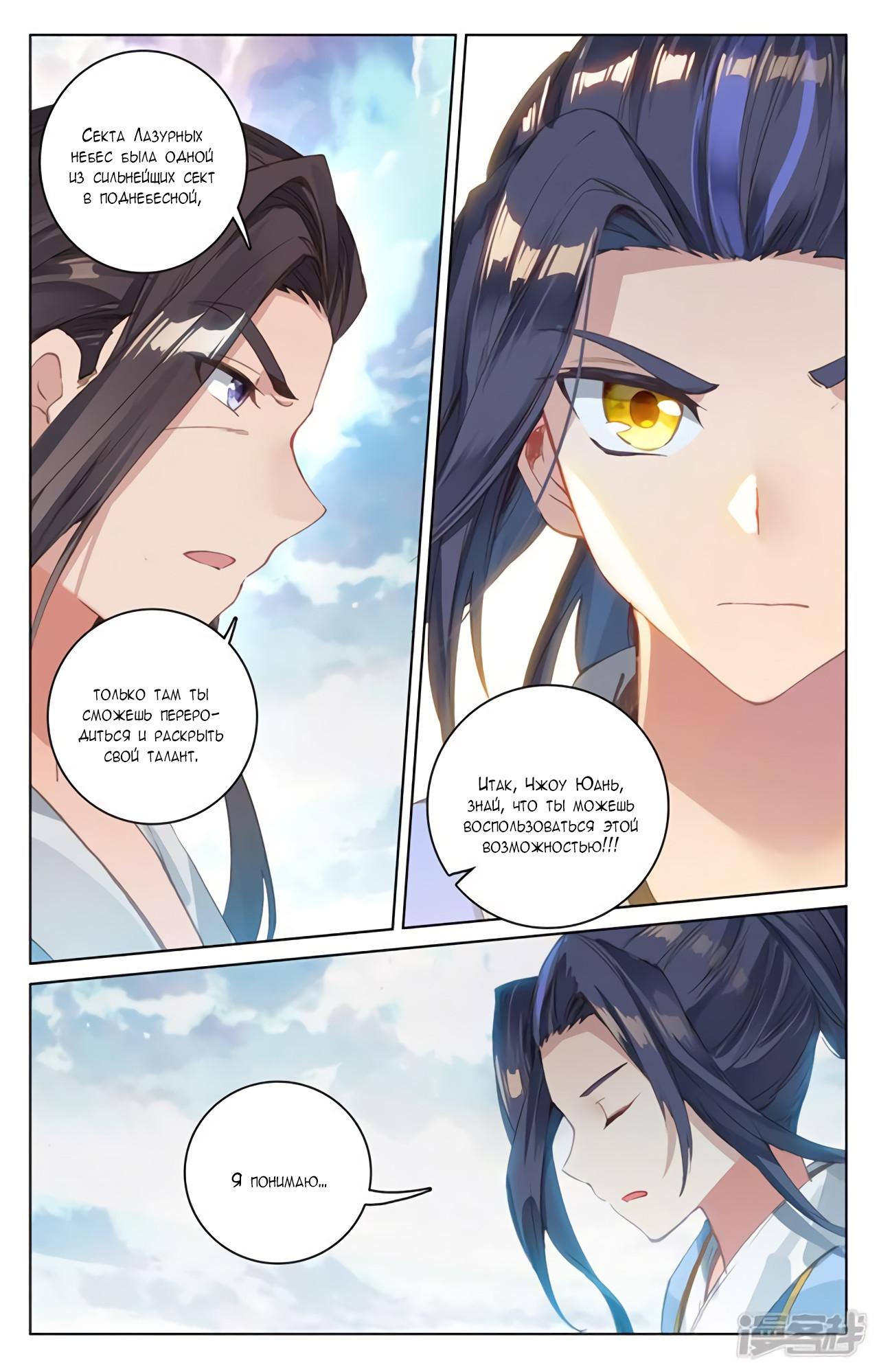 Манга Юань Цзунь / Yuan Zun  - Том 1 Глава 124 Страница 8