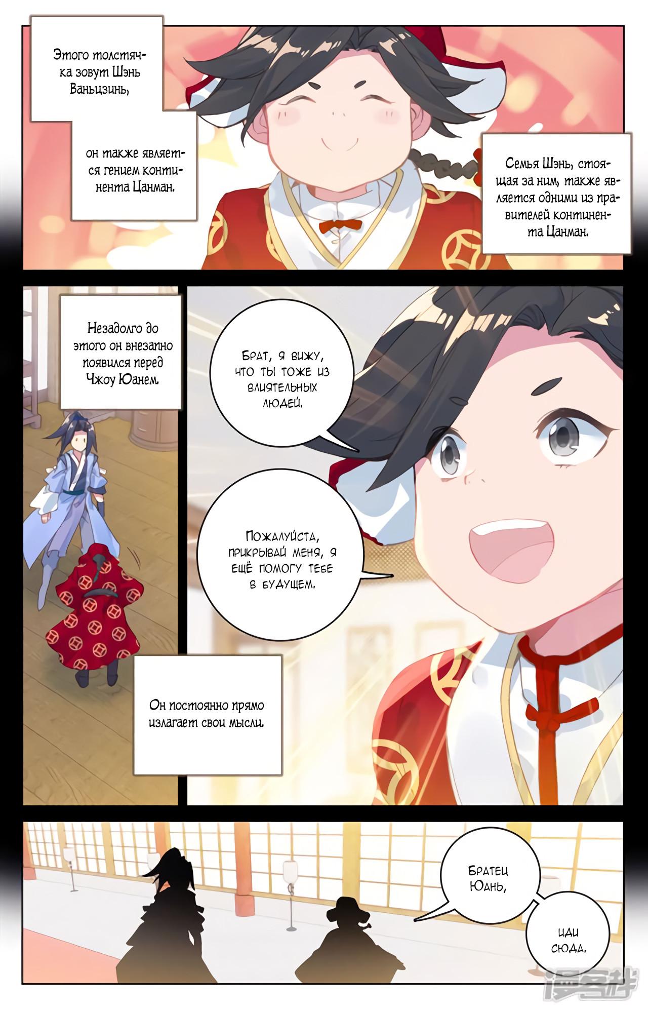 Манга Юань Цзунь / Yuan Zun  - Том 1 Глава 125 Страница 13