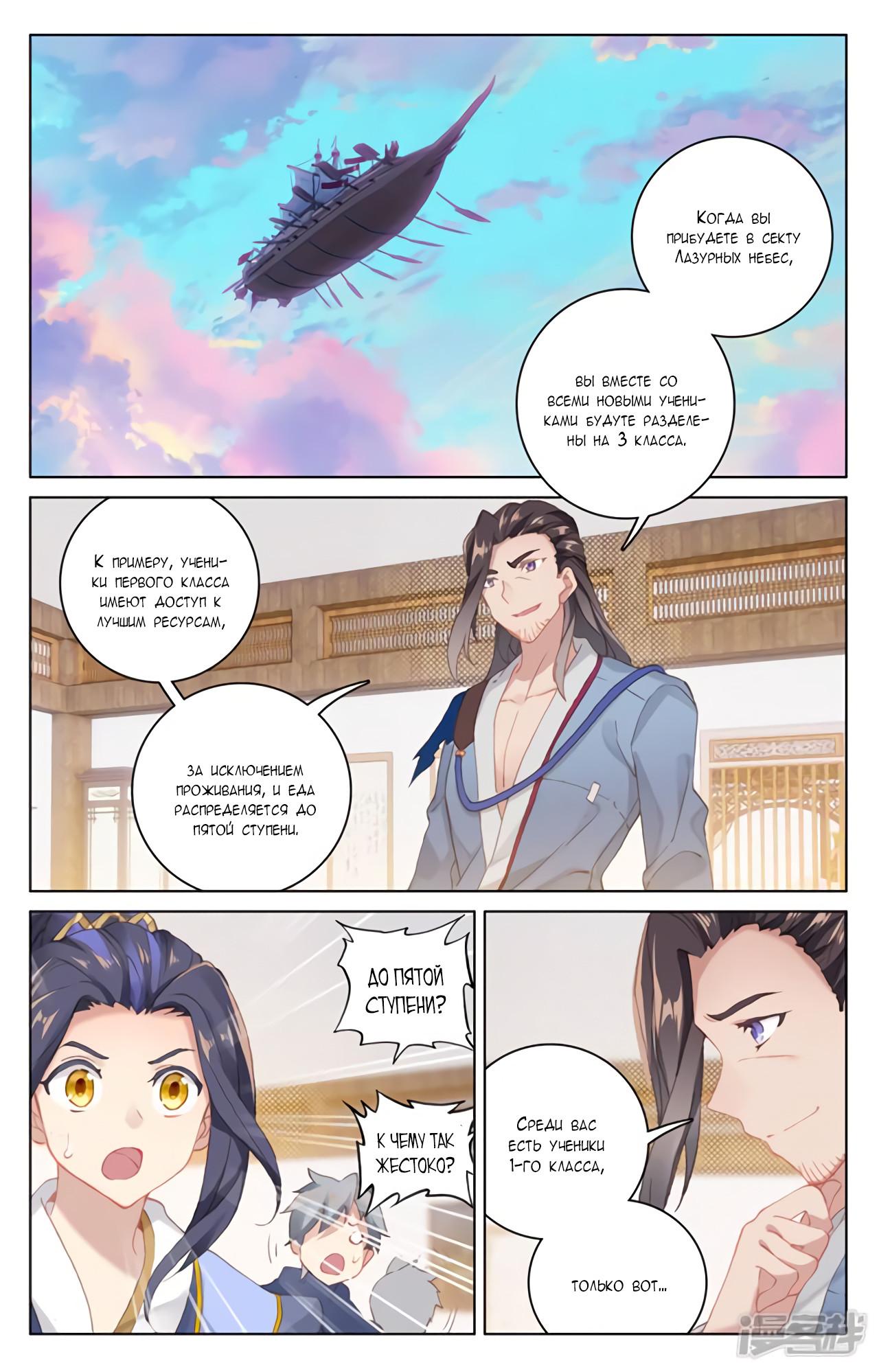 Манга Юань Цзунь / Yuan Zun  - Том 1 Глава 125 Страница 2
