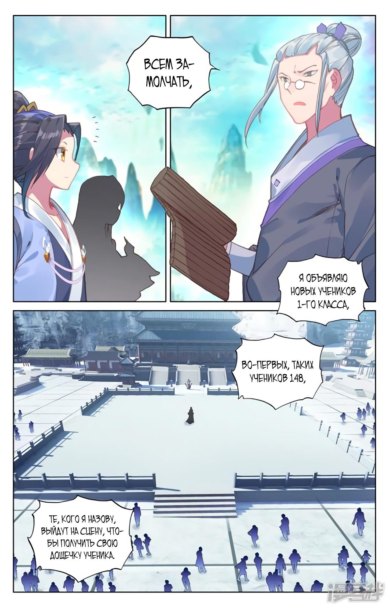 Манга Юань Цзунь / Yuan Zun  - Том 1 Глава 126 Страница 17