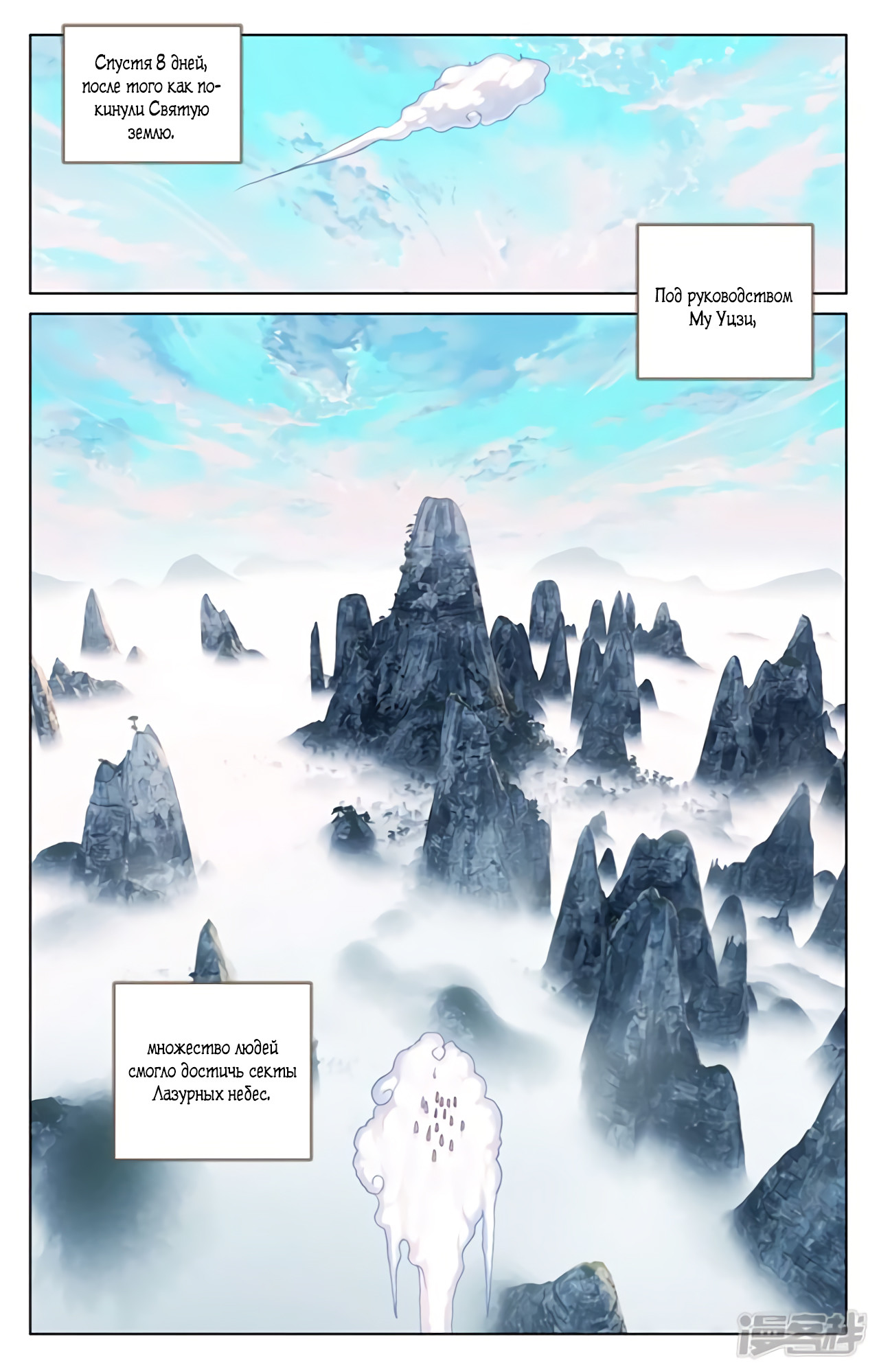 Манга Юань Цзунь / Yuan Zun  - Том 1 Глава 126 Страница 2