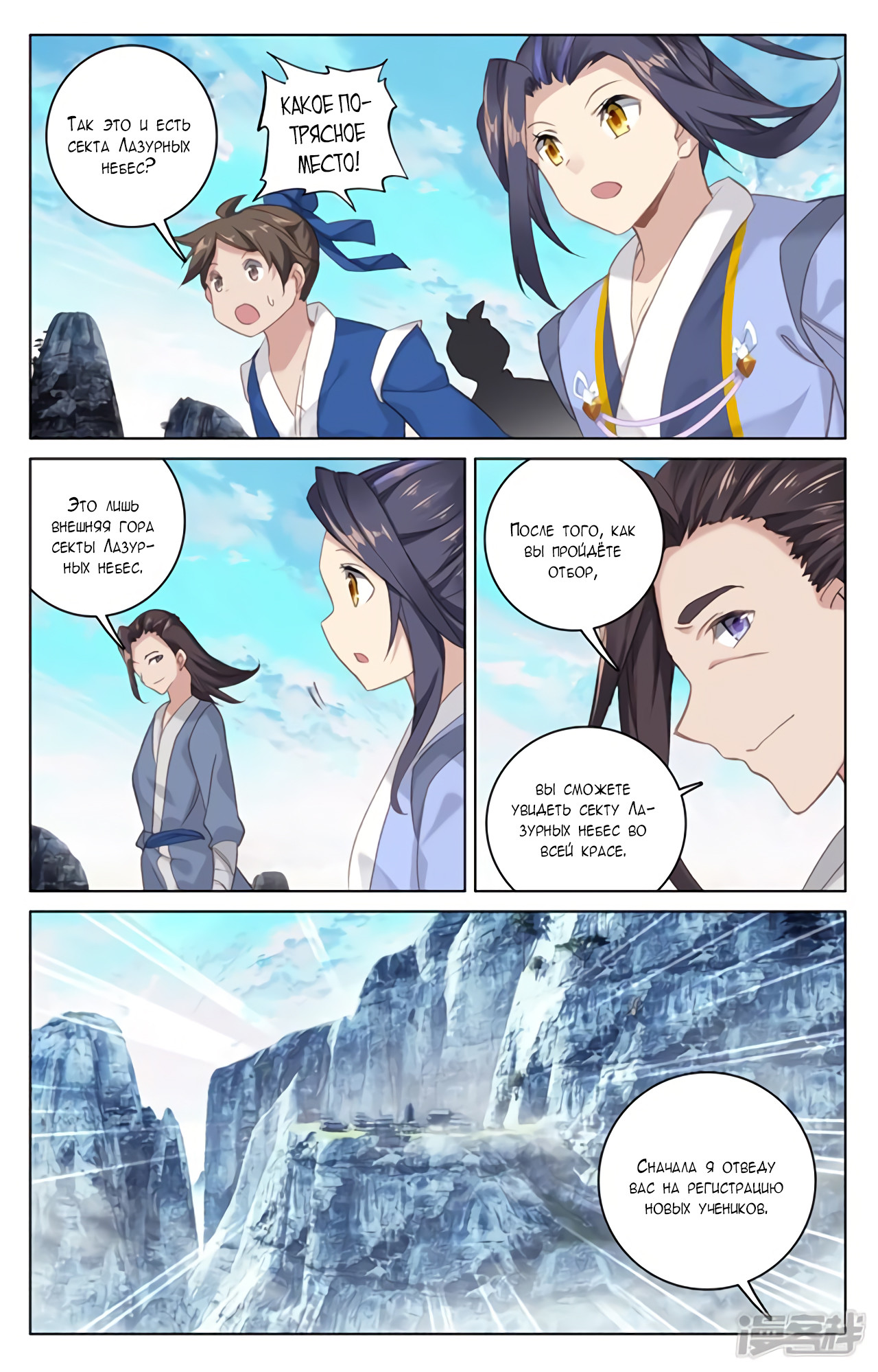 Манга Юань Цзунь / Yuan Zun  - Том 1 Глава 126 Страница 3
