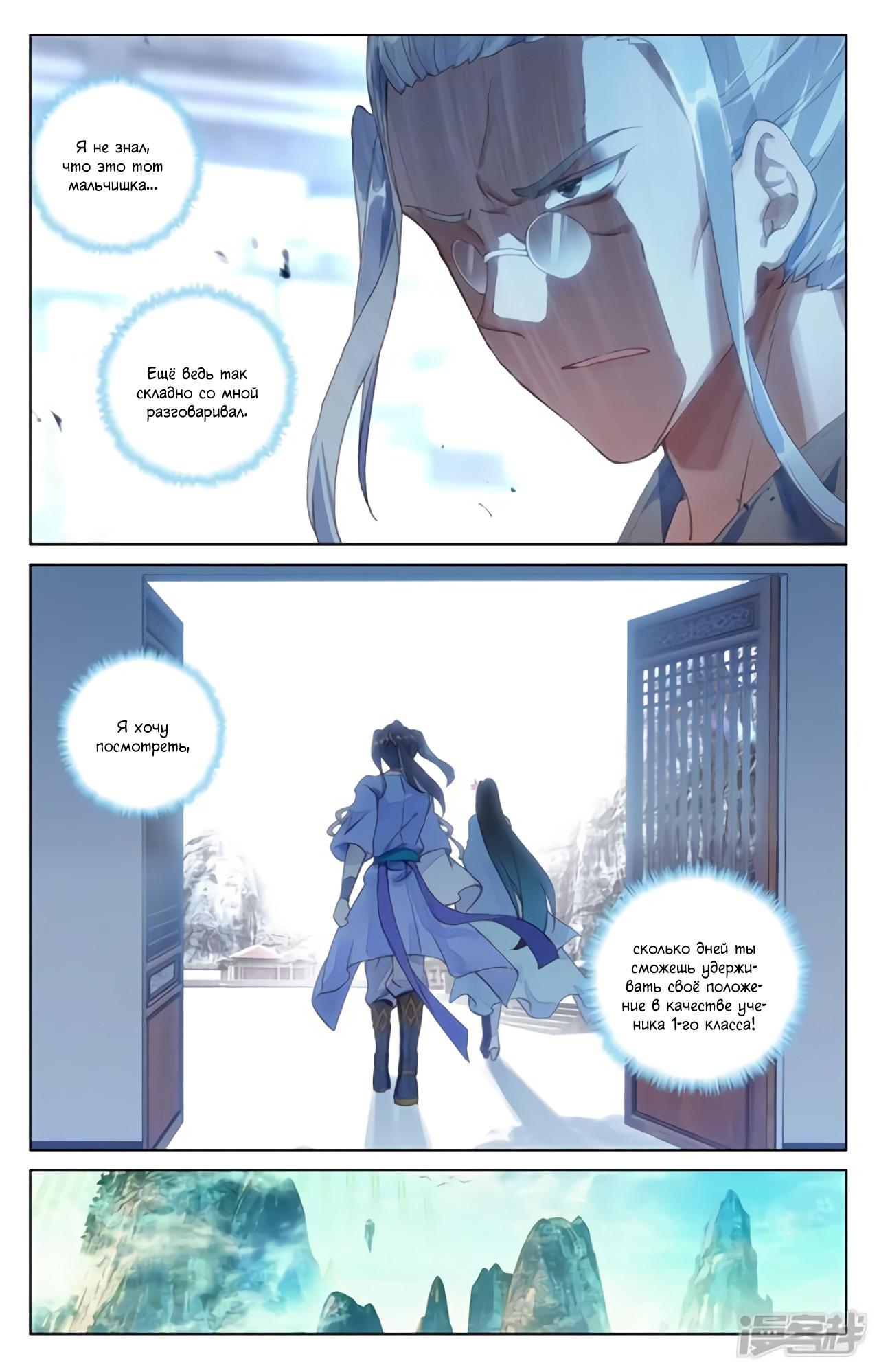 Манга Юань Цзунь / Yuan Zun  - Том 1 Глава 126 Страница 8