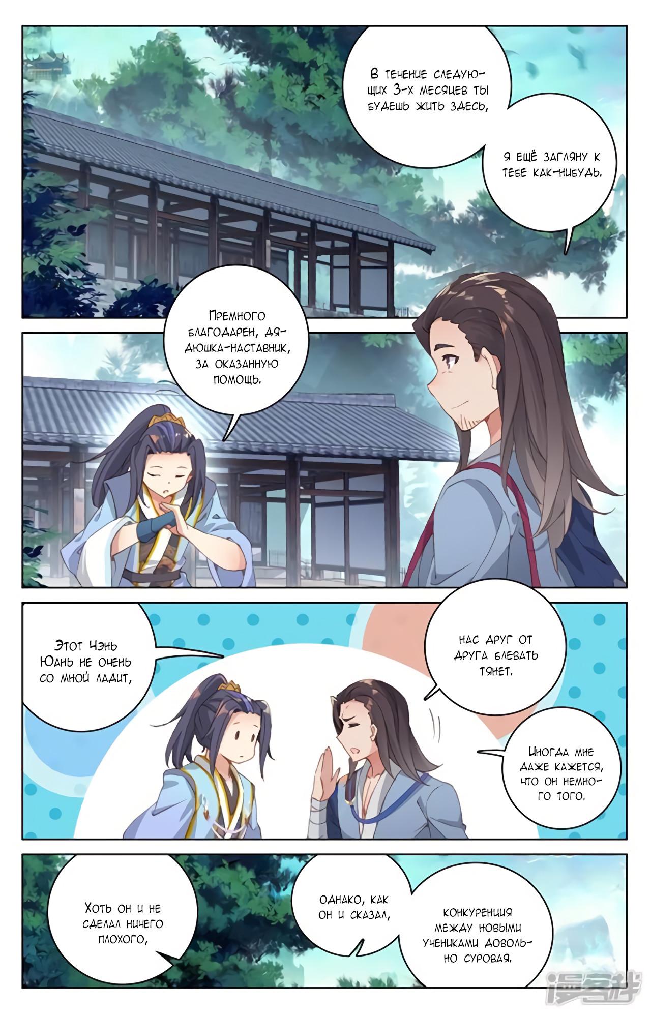 Манга Юань Цзунь / Yuan Zun  - Том 1 Глава 126 Страница 9