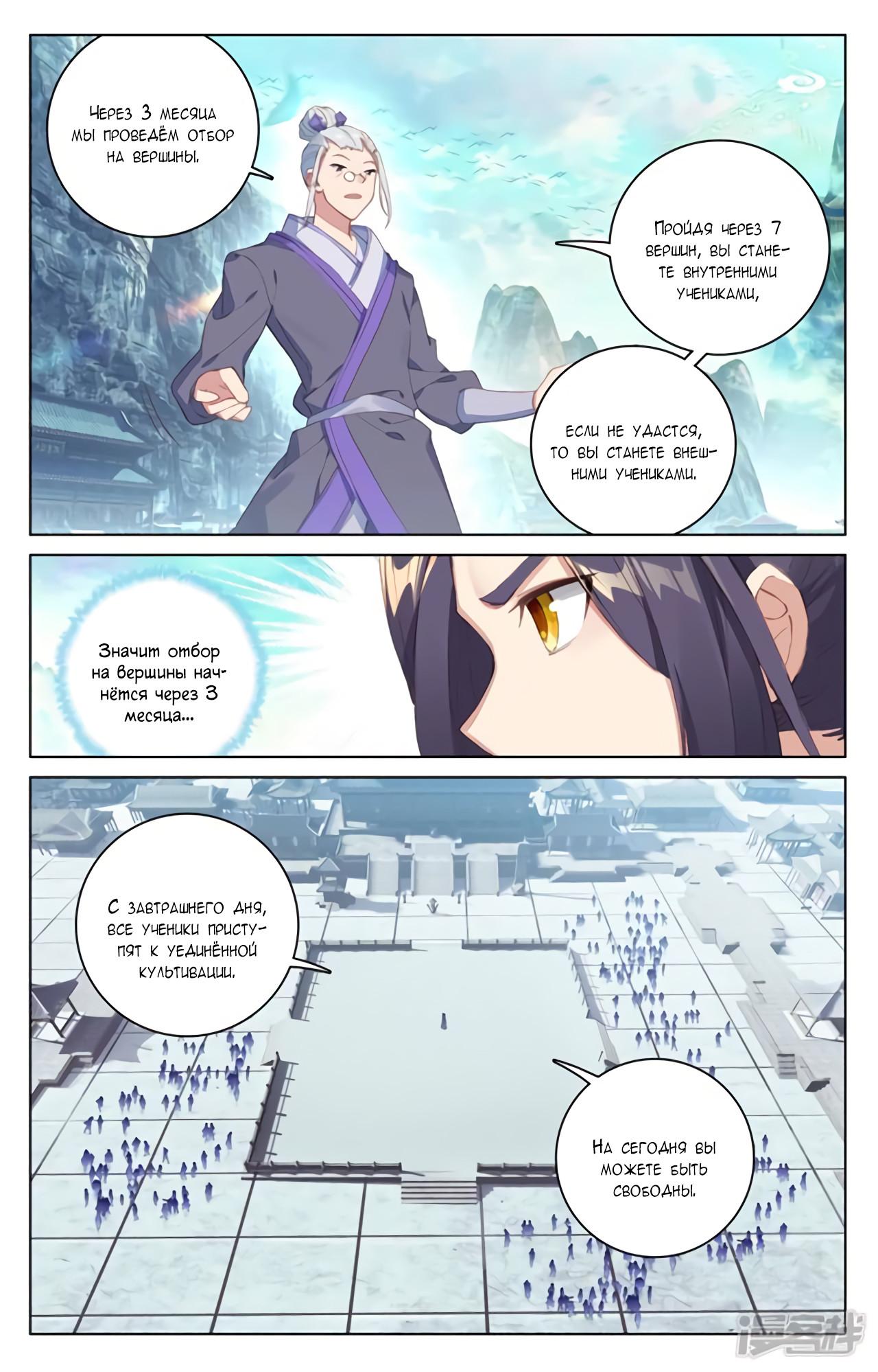 Манга Юань Цзунь / Yuan Zun  - Том 1 Глава 127 Страница 11