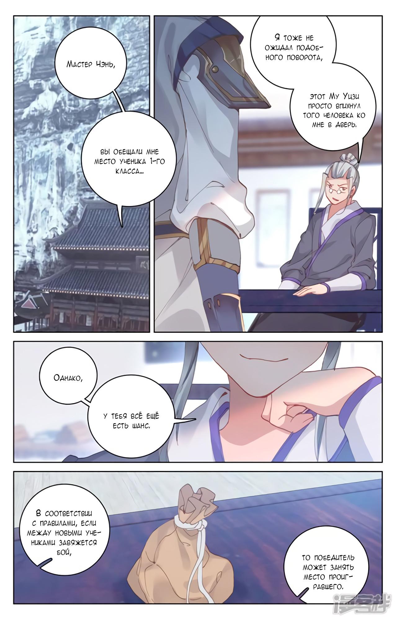 Манга Юань Цзунь / Yuan Zun  - Том 1 Глава 127 Страница 16