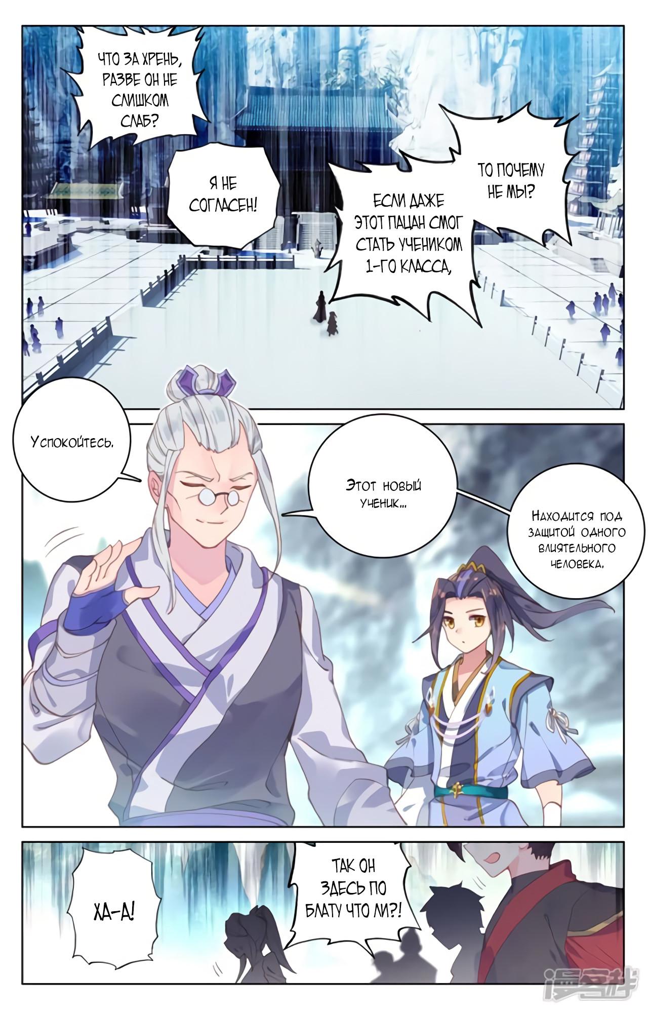 Манга Юань Цзунь / Yuan Zun  - Том 1 Глава 127 Страница 9