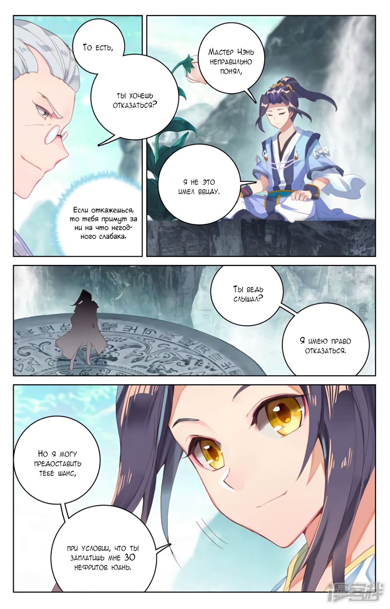 Манга Юань Цзунь / Yuan Zun  - Том 1 Глава 128 Страница 12