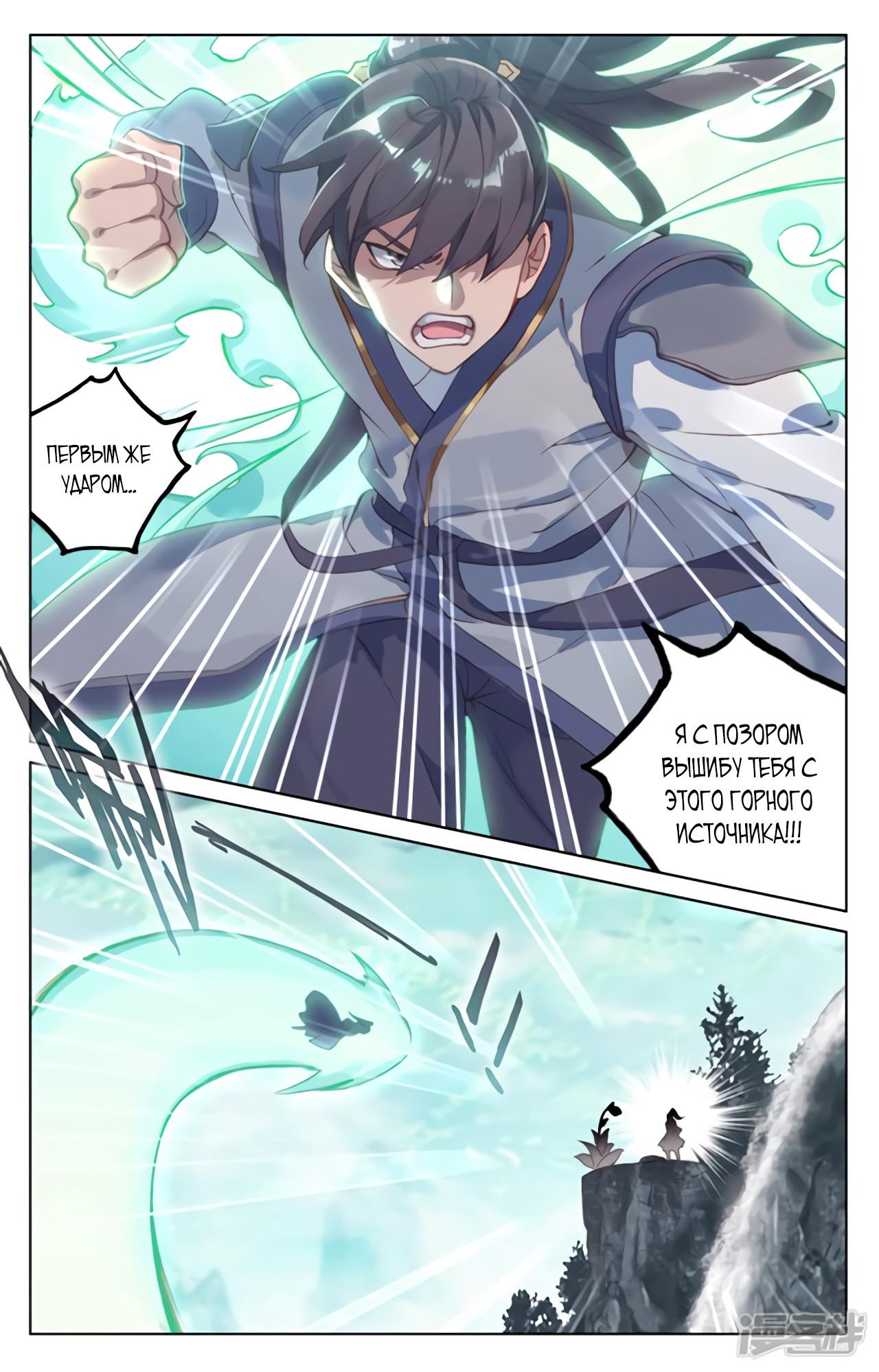 Манга Юань Цзунь / Yuan Zun  - Том 1 Глава 128 Страница 17