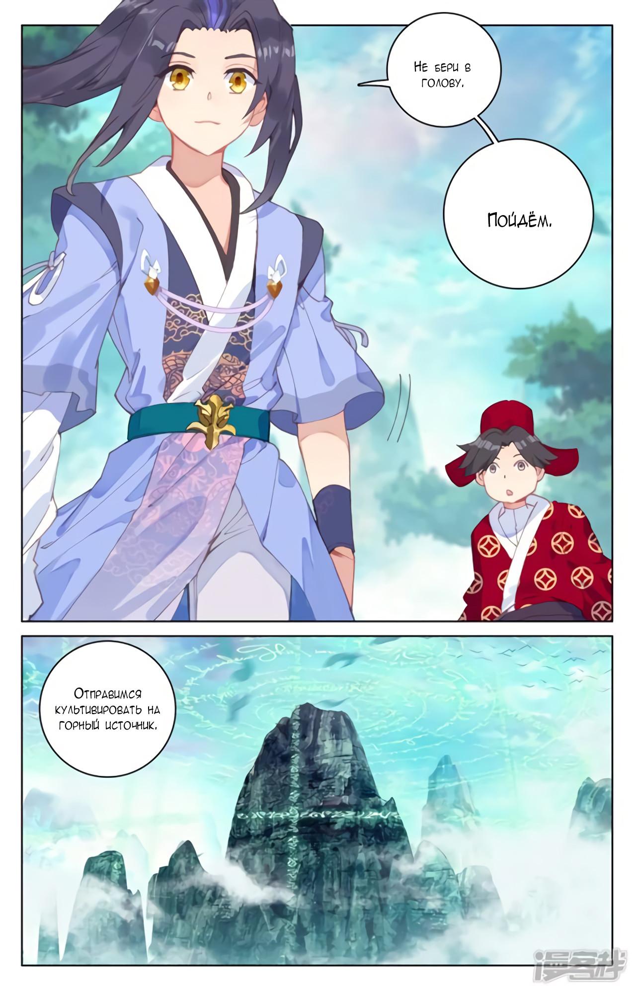 Манга Юань Цзунь / Yuan Zun  - Том 1 Глава 128 Страница 4