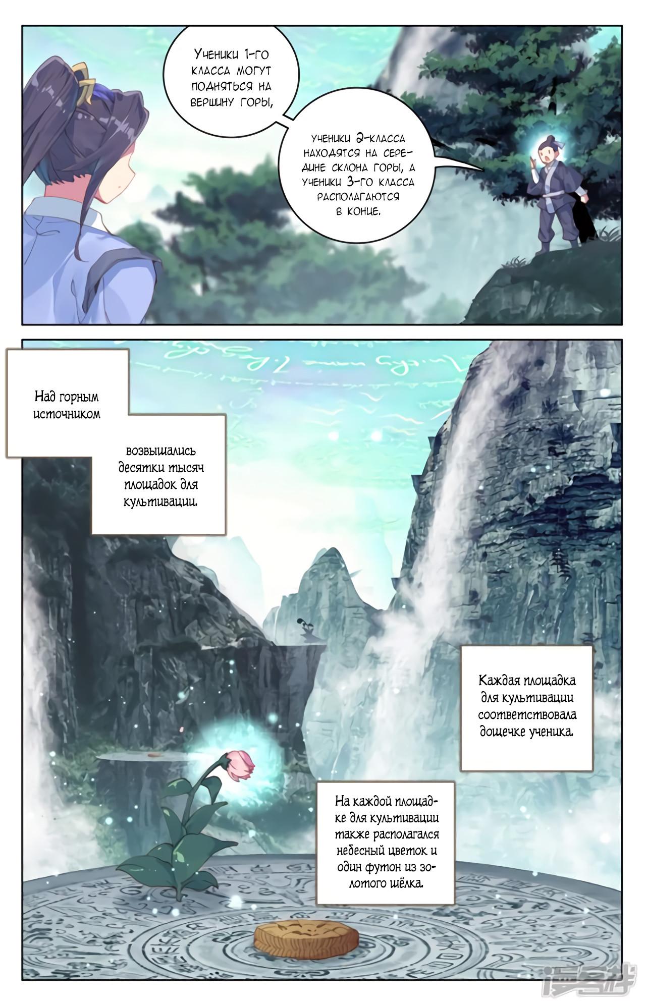 Манга Юань Цзунь / Yuan Zun  - Том 1 Глава 128 Страница 6