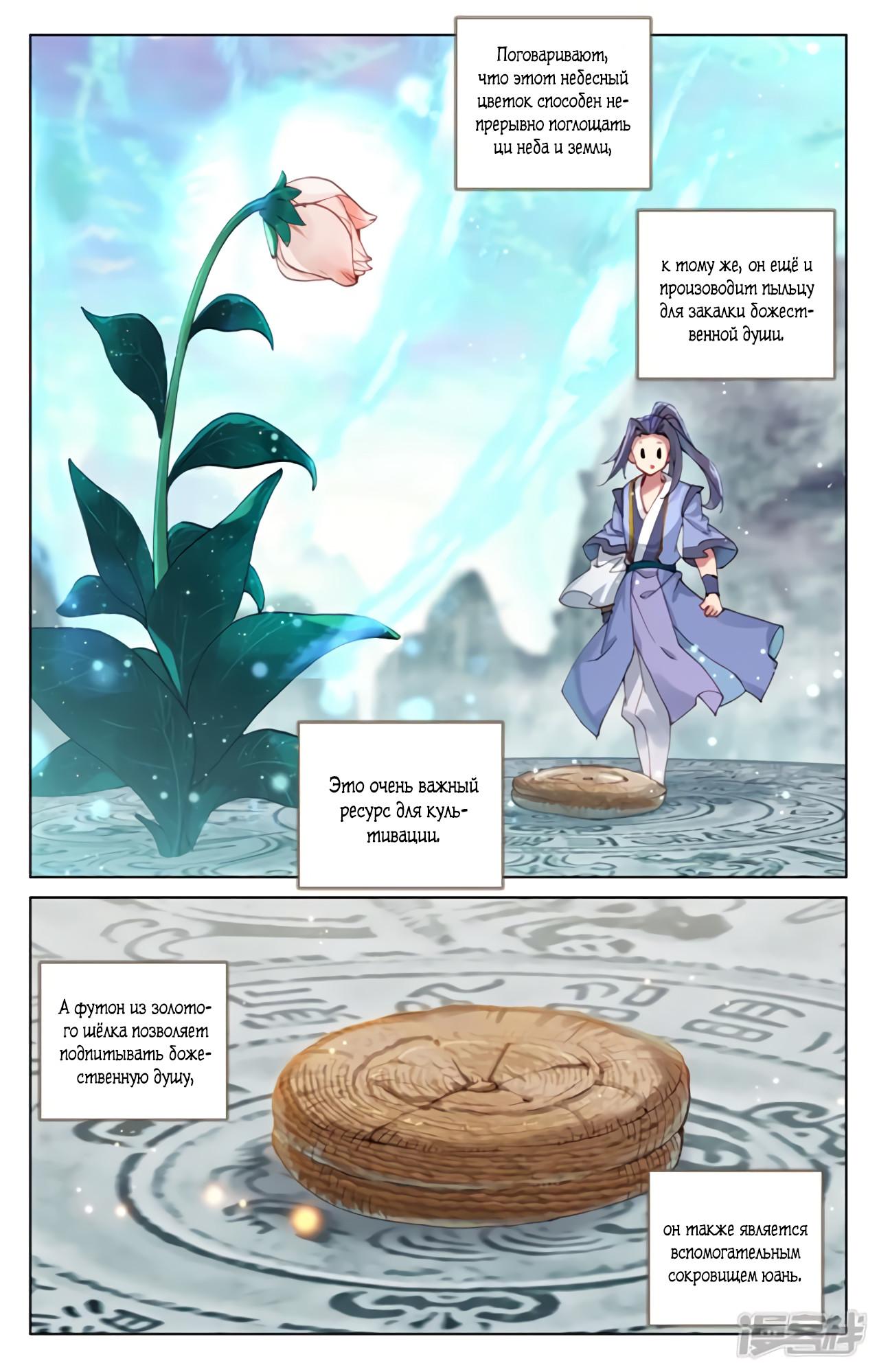 Манга Юань Цзунь / Yuan Zun  - Том 1 Глава 128 Страница 7