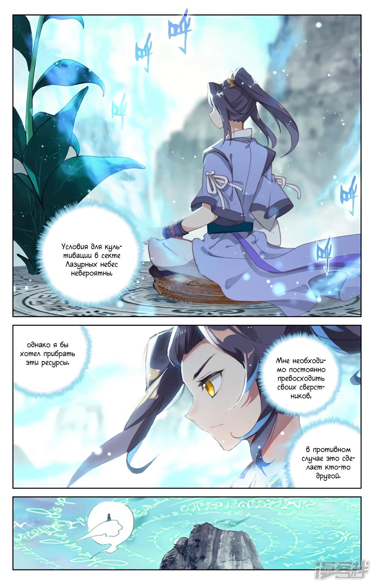 Манга Юань Цзунь / Yuan Zun  - Том 1 Глава 128 Страница 8