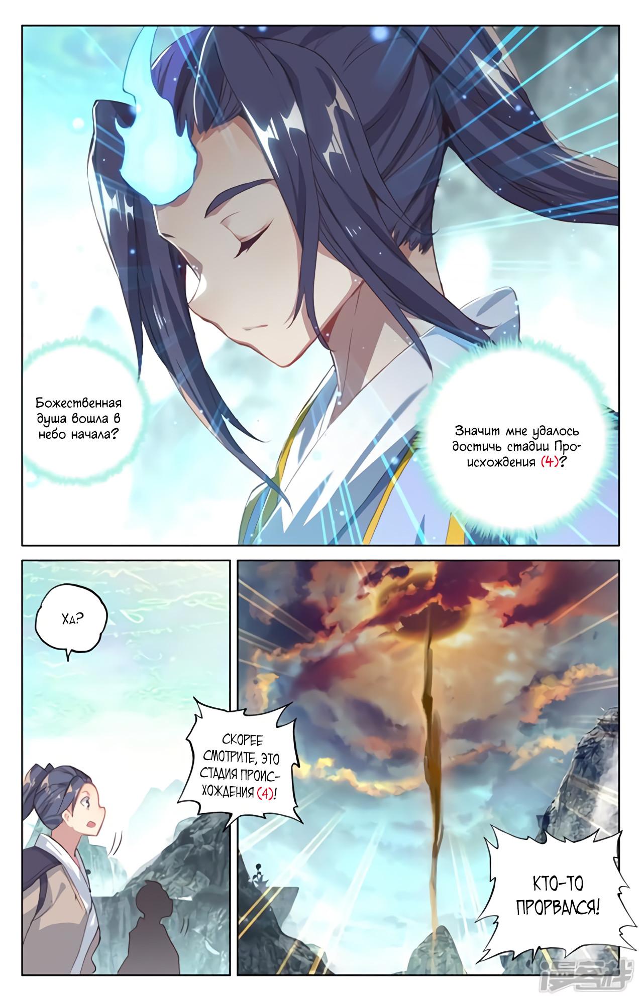Манга Юань Цзунь / Yuan Zun  - Том 1 Глава 130 Страница 13