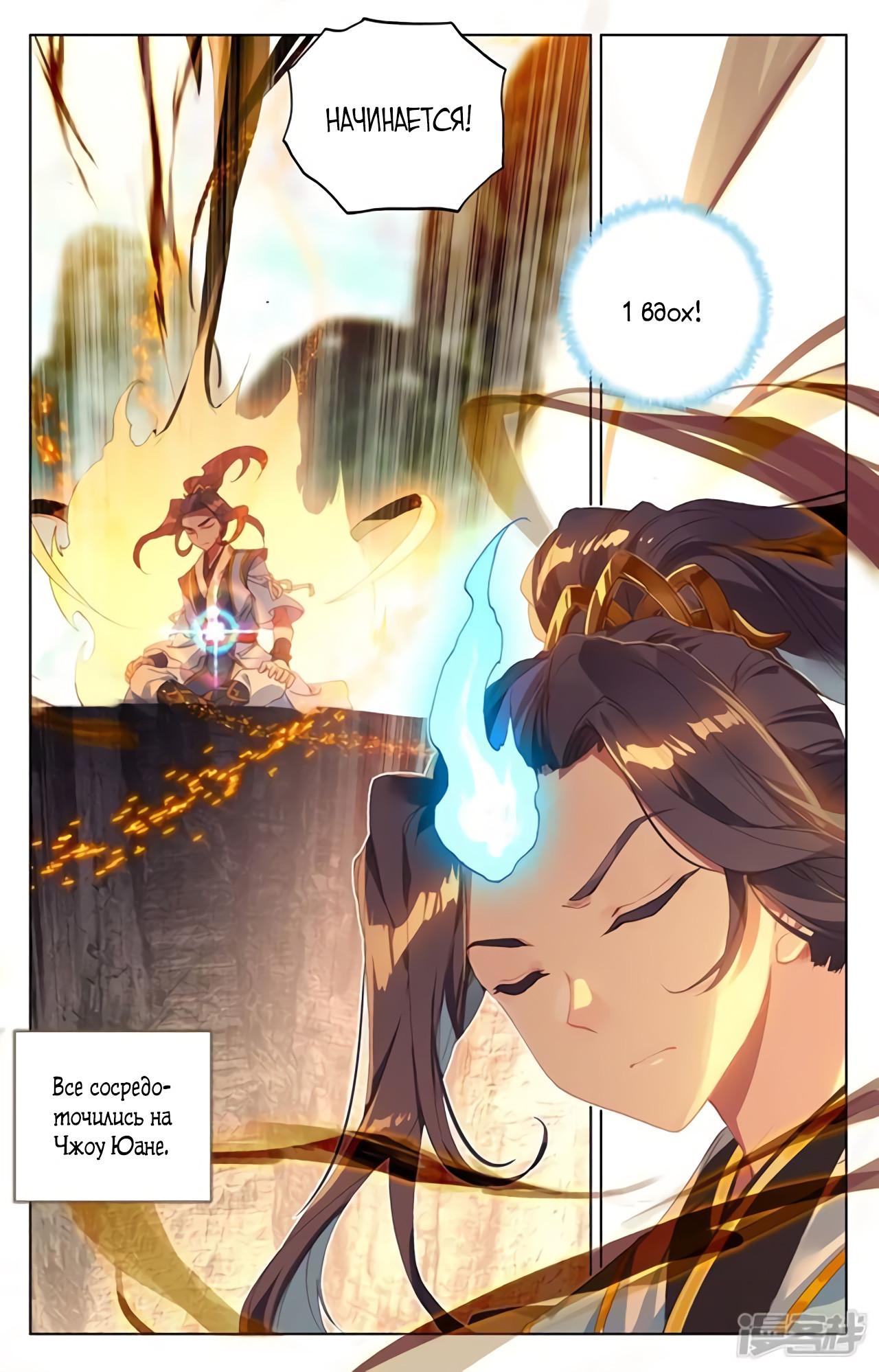Манга Юань Цзунь / Yuan Zun  - Том 1 Глава 130 Страница 17
