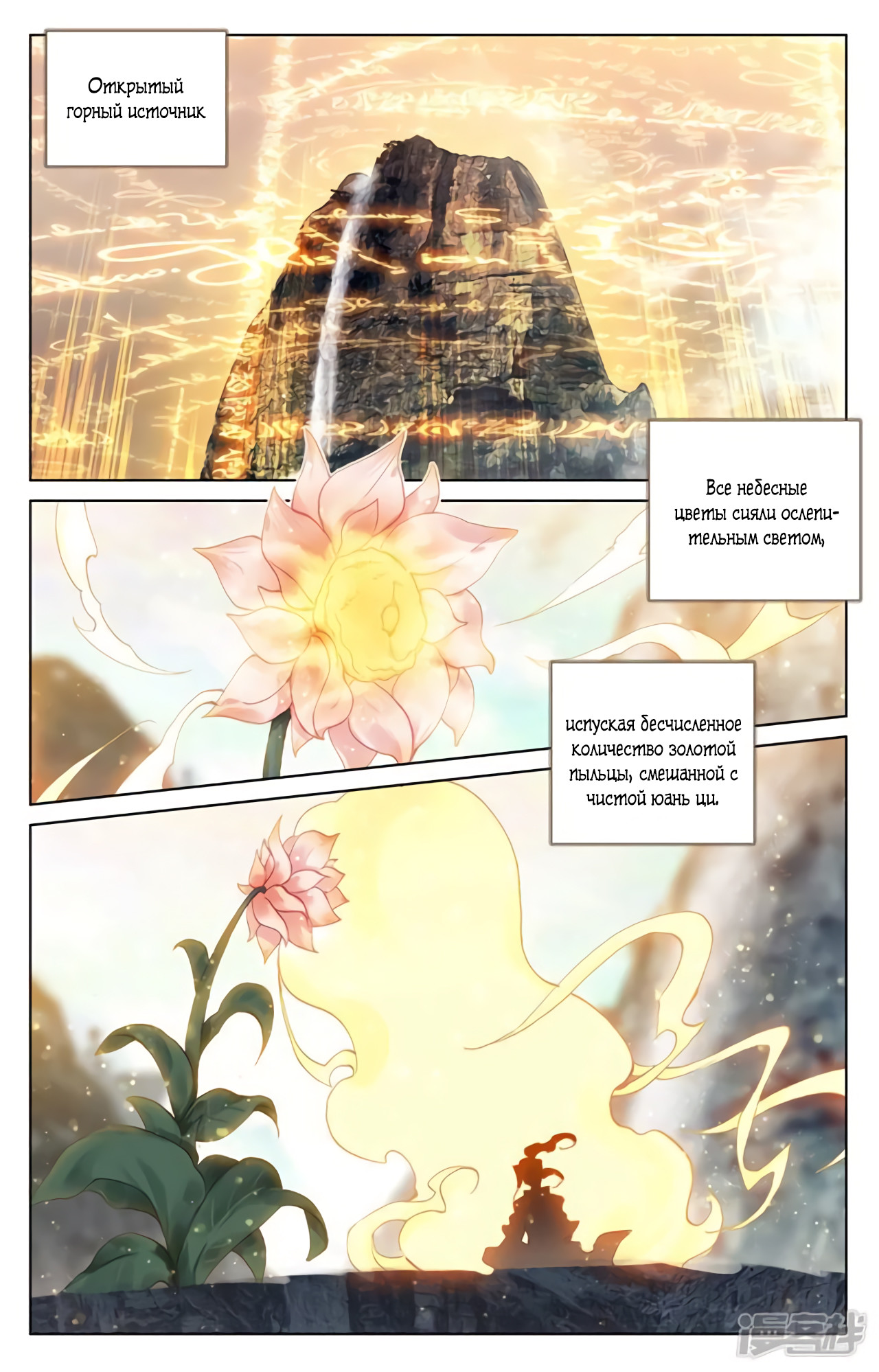 Манга Юань Цзунь / Yuan Zun  - Том 1 Глава 130 Страница 2