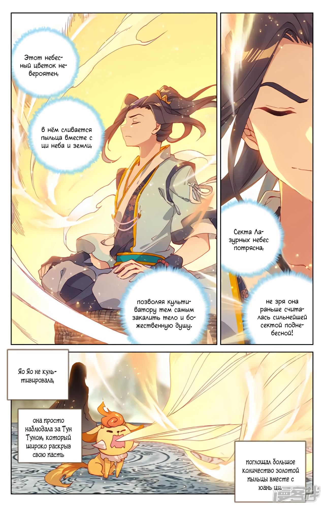 Манга Юань Цзунь / Yuan Zun  - Том 1 Глава 130 Страница 3