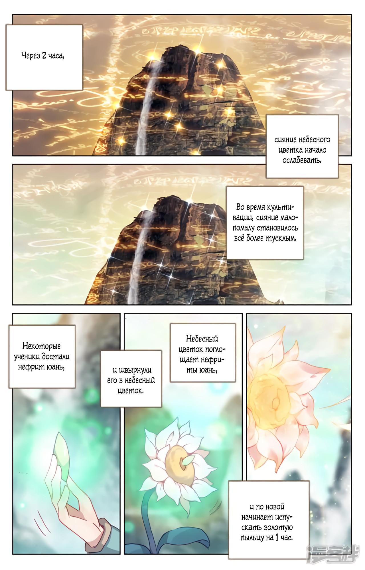 Манга Юань Цзунь / Yuan Zun  - Том 1 Глава 130 Страница 4
