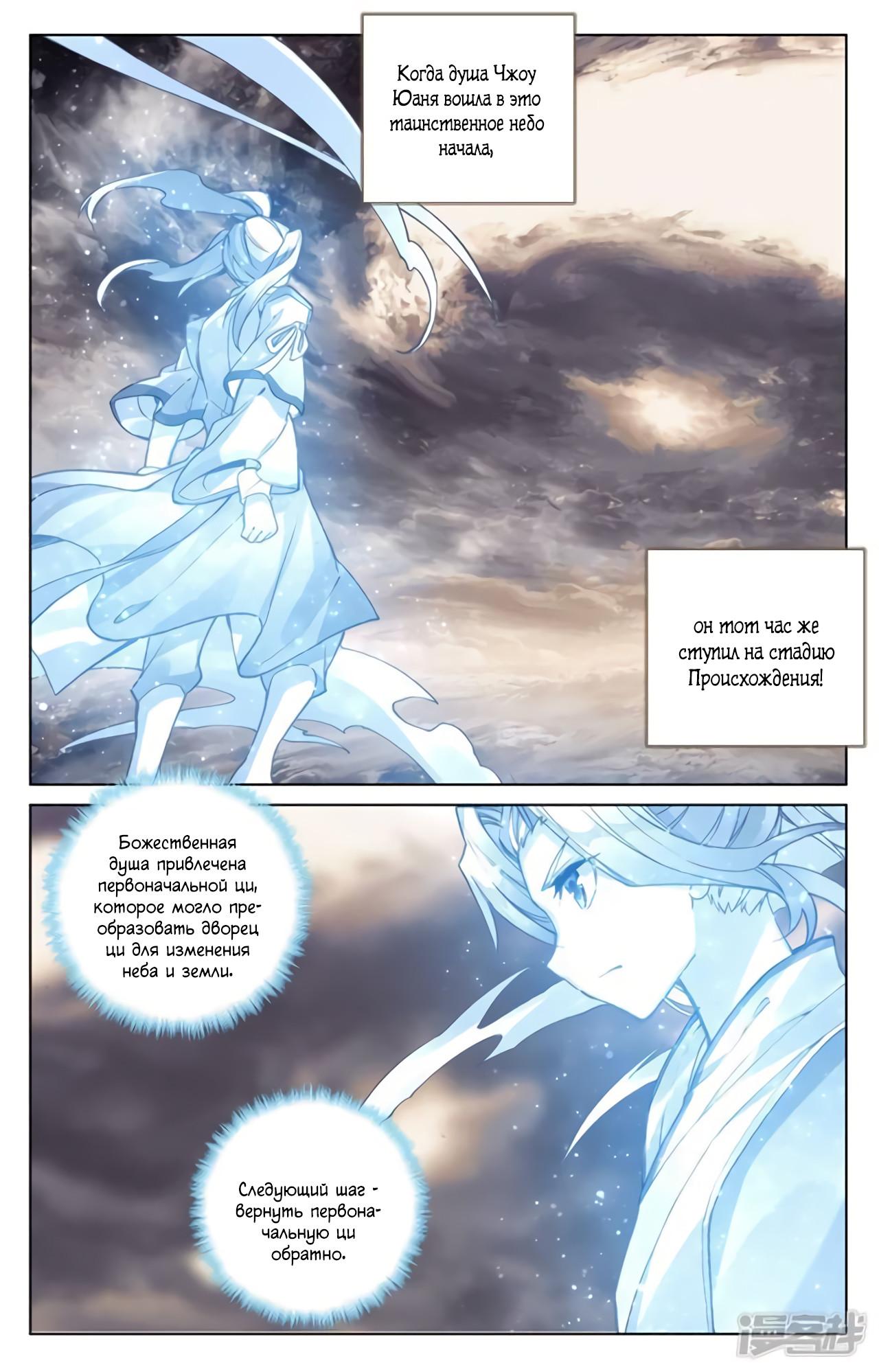 Манга Юань Цзунь / Yuan Zun  - Том 1 Глава 130 Страница 8