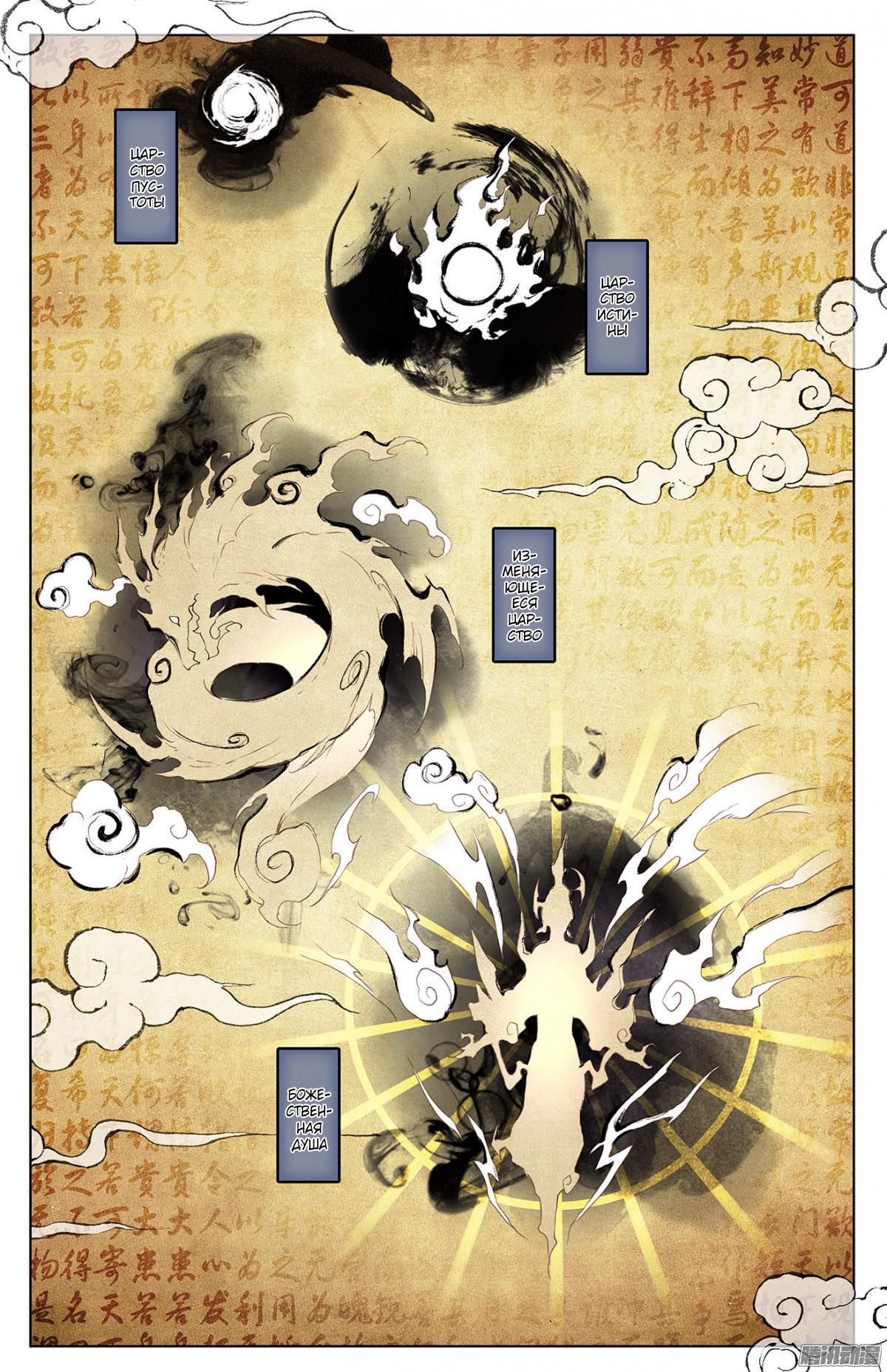 Манга Юань Цзунь / Yuan Zun  - Том 1 Глава 14 Страница 14