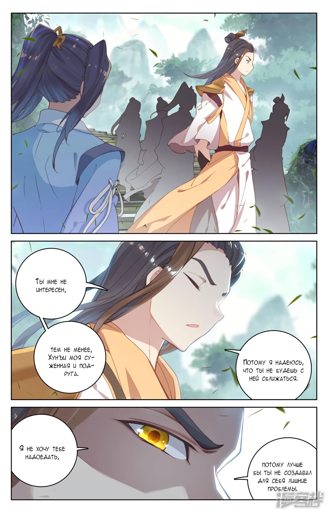 Манга Юань Цзунь / Yuan Zun  - Том 1 Глава 131 Страница 16