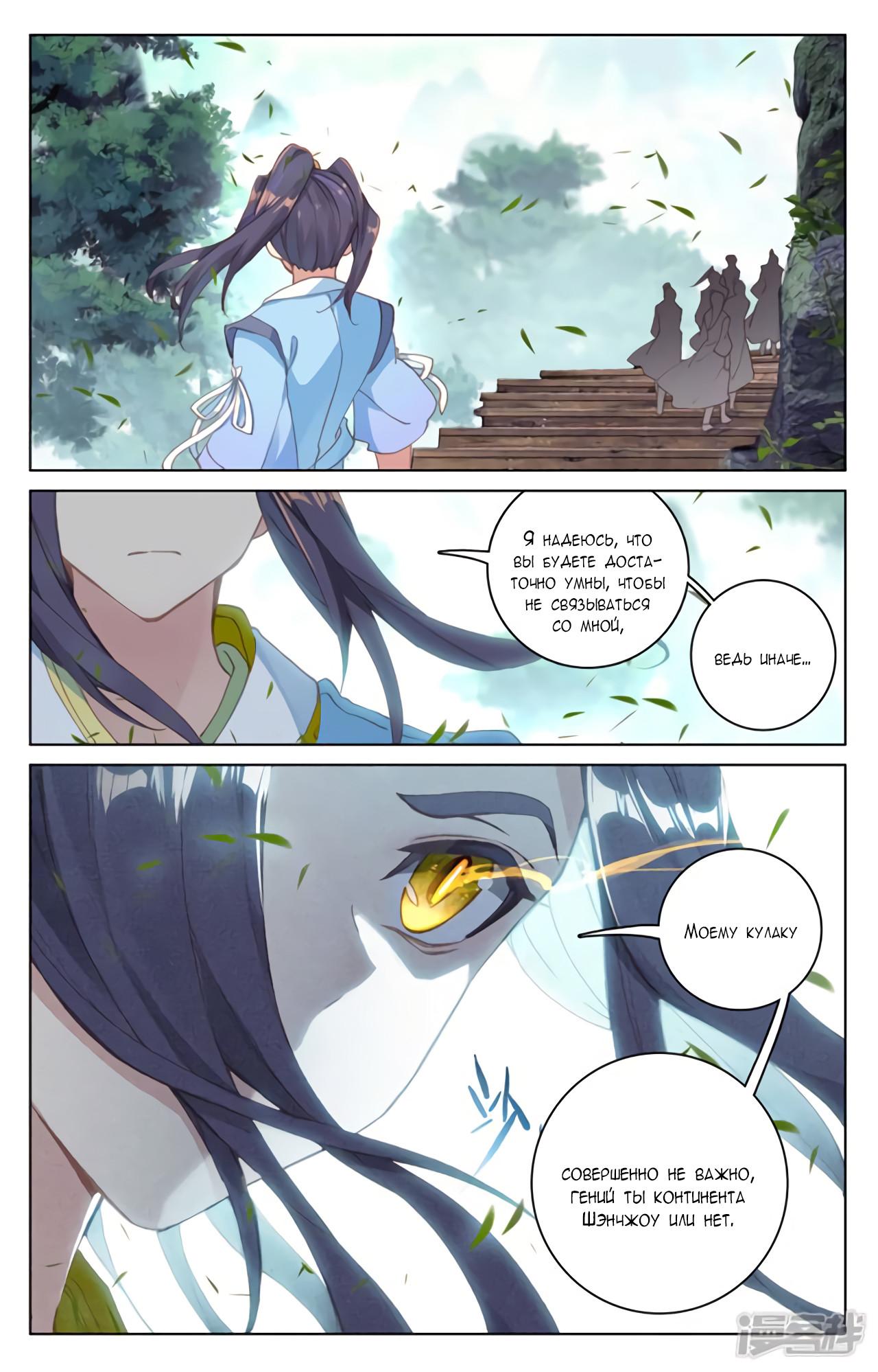 Манга Юань Цзунь / Yuan Zun  - Том 1 Глава 131 Страница 17