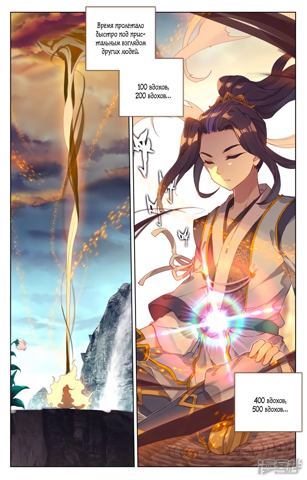Манга Юань Цзунь / Yuan Zun  - Том 1 Глава 131 Страница 2