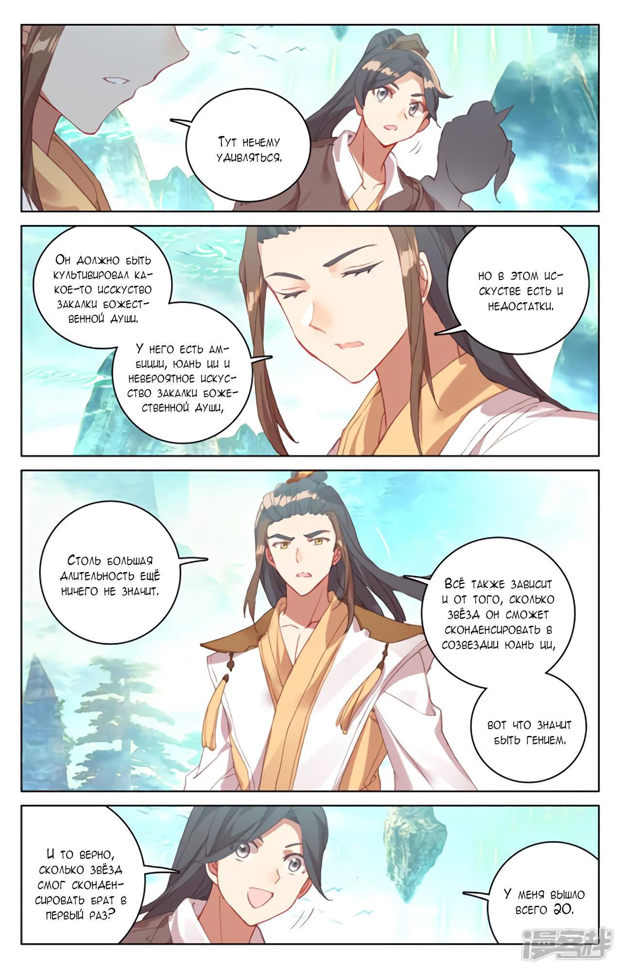 Манга Юань Цзунь / Yuan Zun  - Том 1 Глава 131 Страница 7
