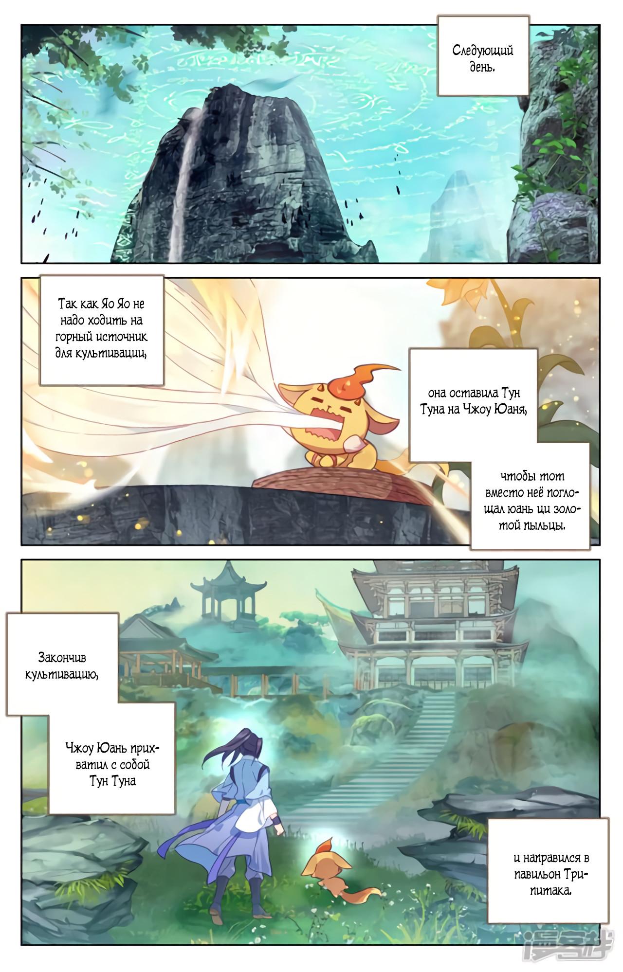Манга Юань Цзунь / Yuan Zun  - Том 1 Глава 132 Страница 15