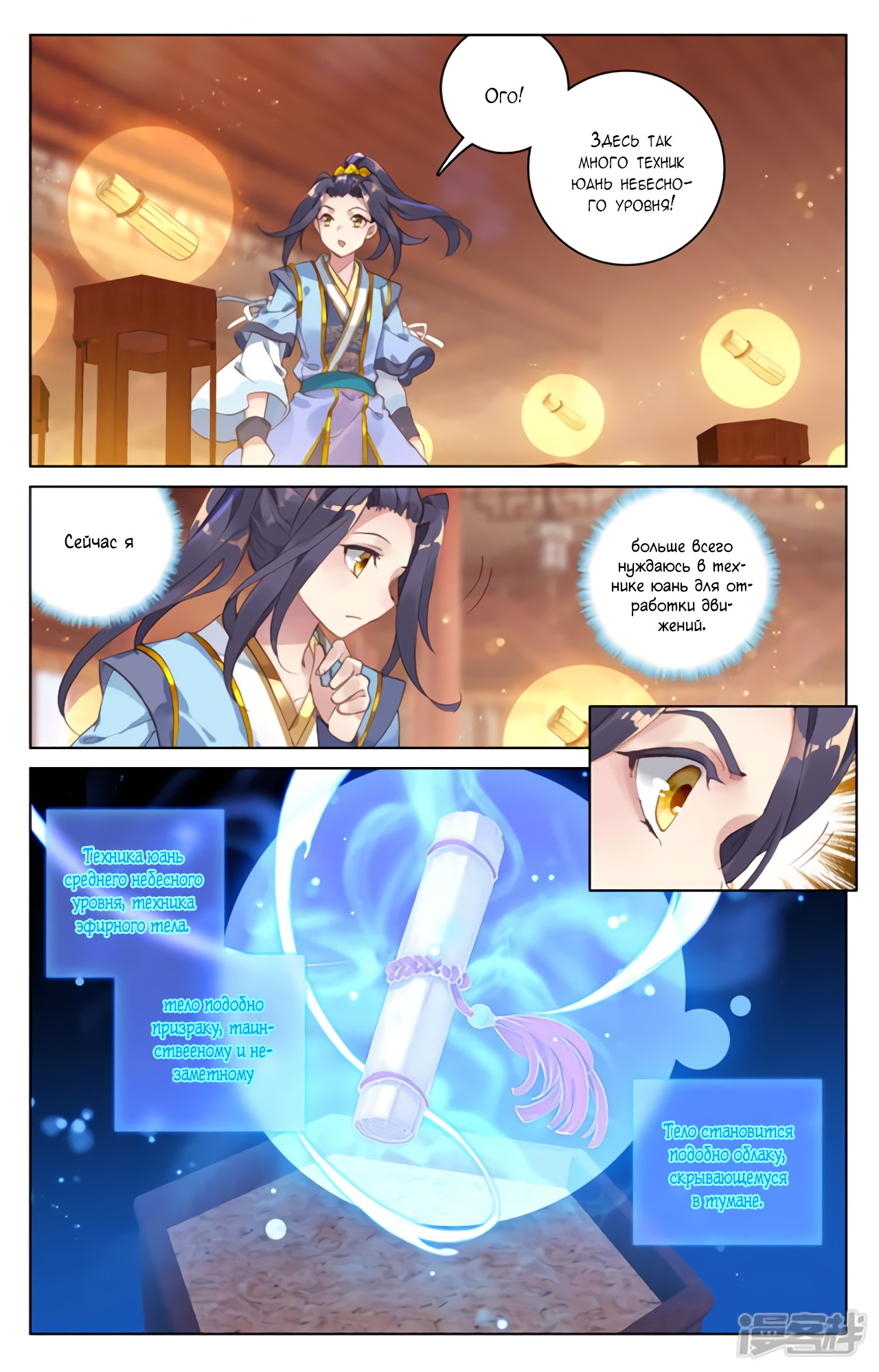 Манга Юань Цзунь / Yuan Zun  - Том 1 Глава 132 Страница 16